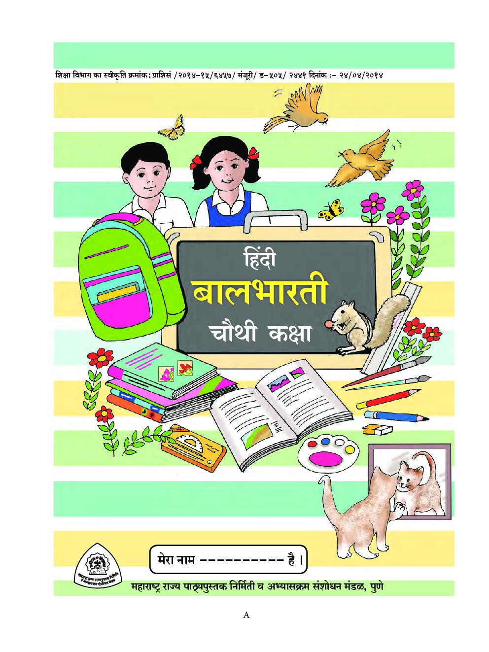 Maharashtra School Textbook बालभारती For Class-4 - Page 2