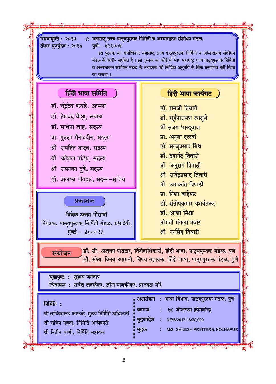 Maharashtra School Textbook बालभारती For Class-4 - Page 3