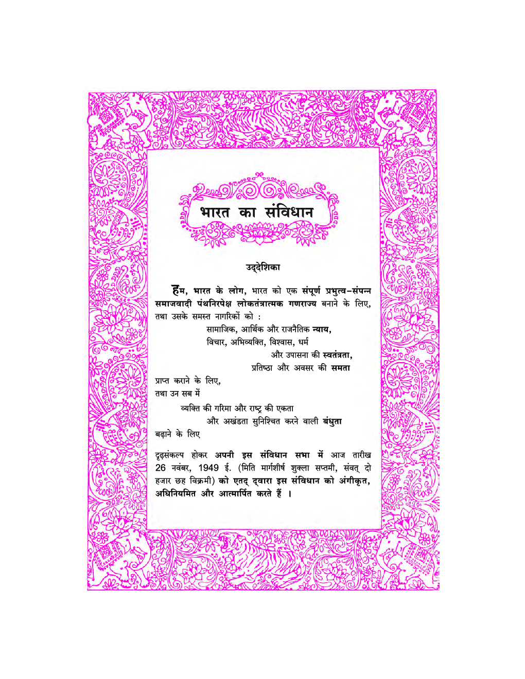 Maharashtra School Textbook बालभारती For Class-4 - Page 4
