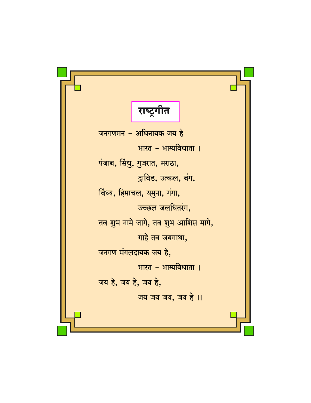 Maharashtra School Textbook बालभारती For Class-4 - Page 5