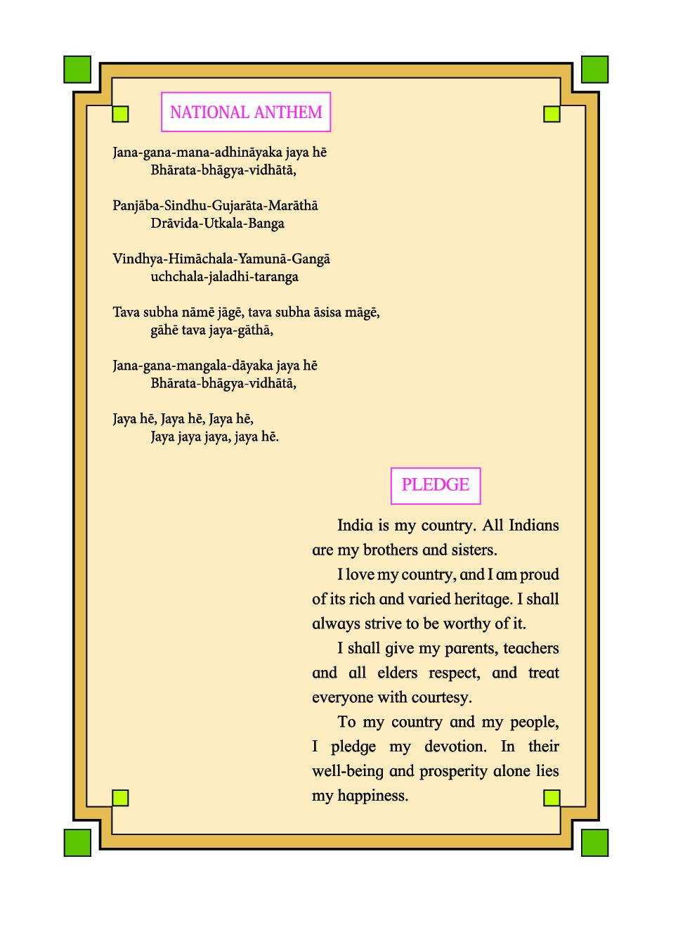 Maharashtra School Textbook Balbharti For Class-5 - Page 5