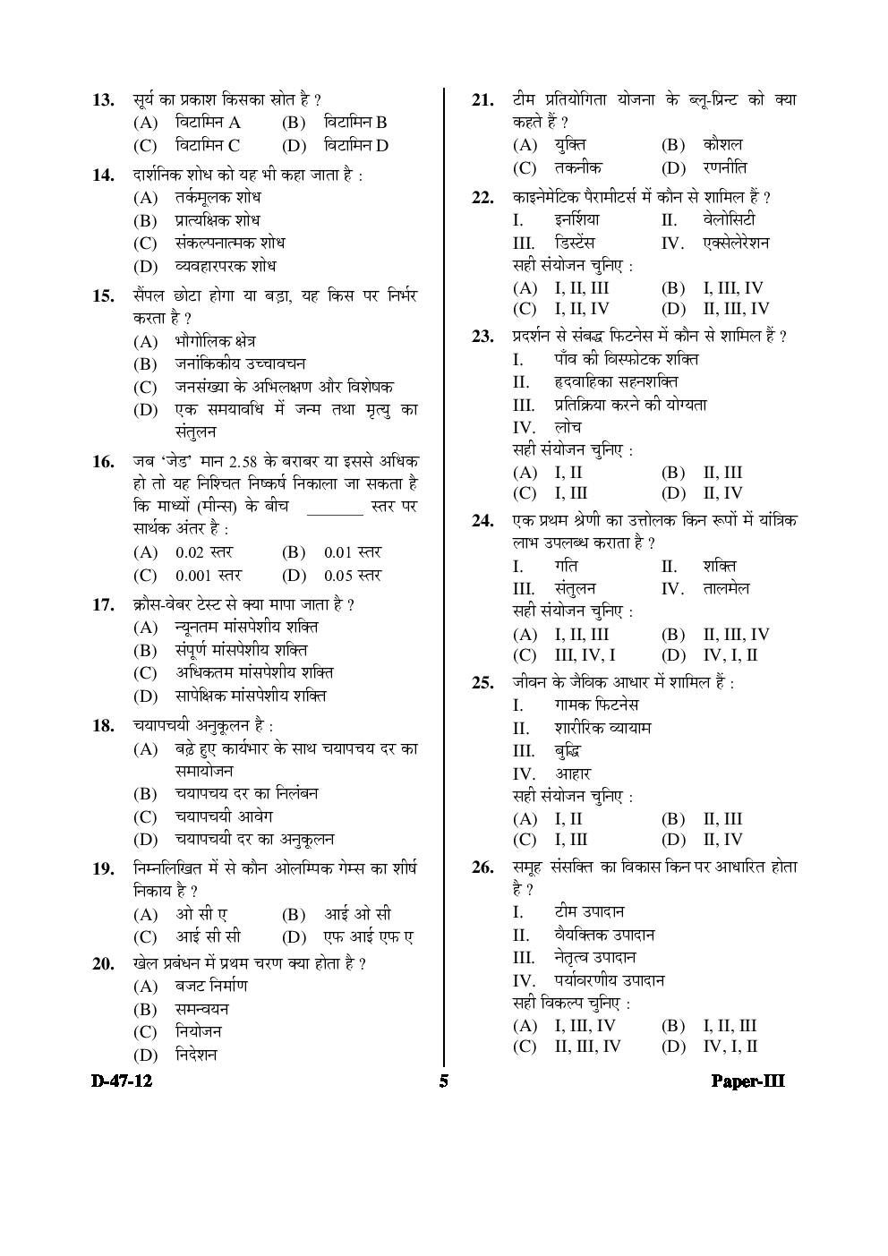 Download SSC Kanishth Hindi Anuvadak Varishth Hindi ...
