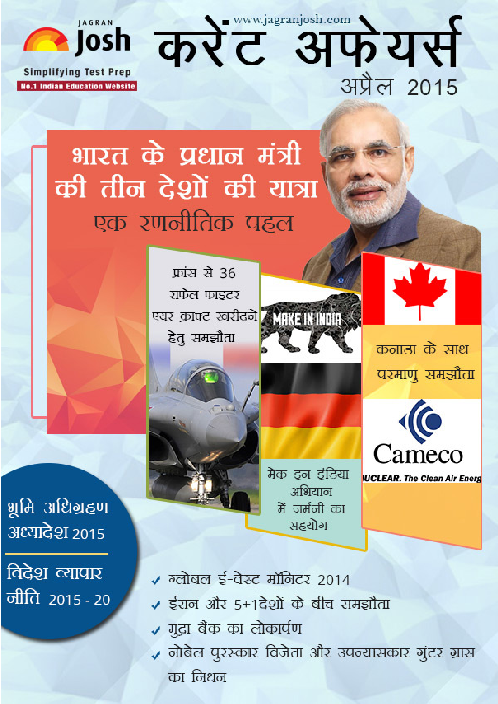 Current Affairs April 2015 (Hindi) - Page 1