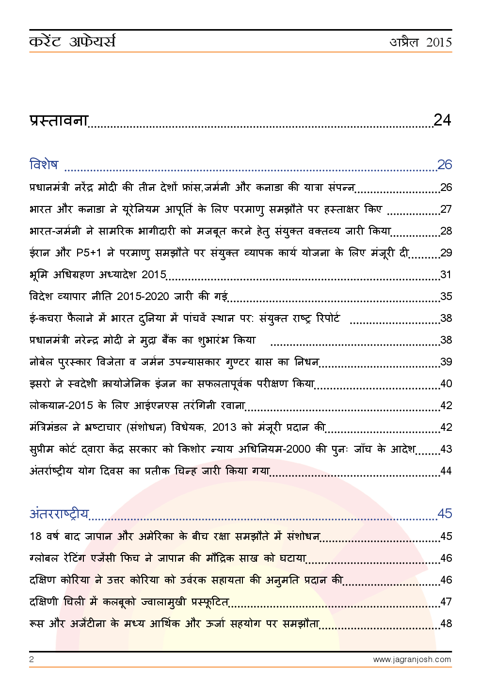 Current Affairs April 2015 (Hindi) - Page 2