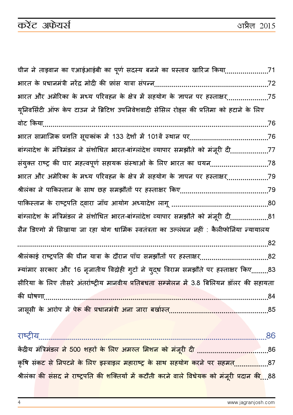 Current Affairs April 2015 (Hindi) - Page 4