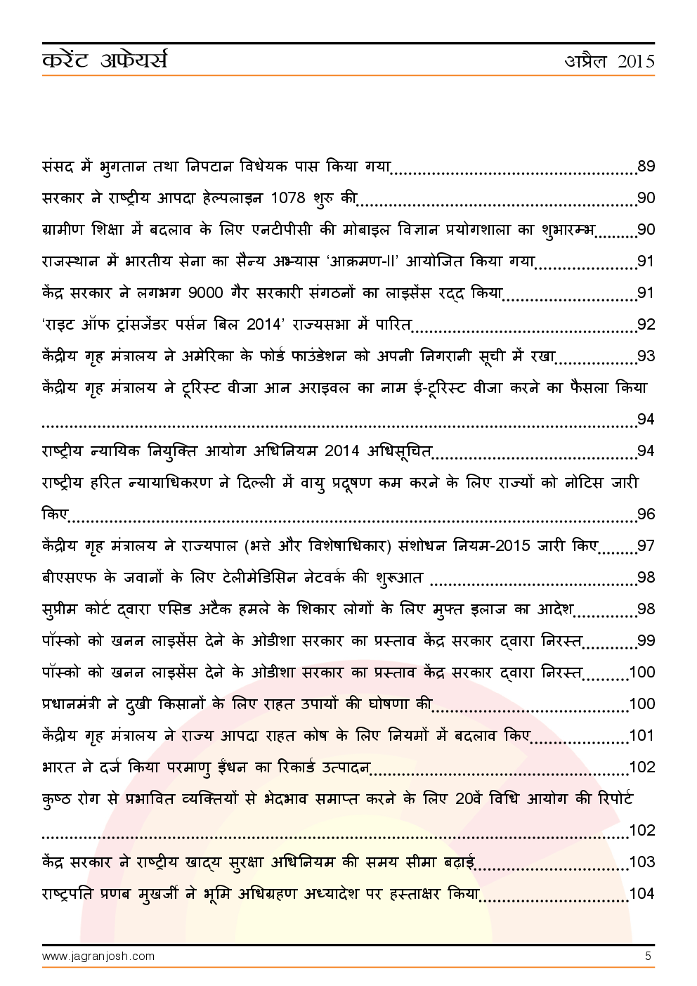 Current Affairs April 2015 (Hindi) - Page 5