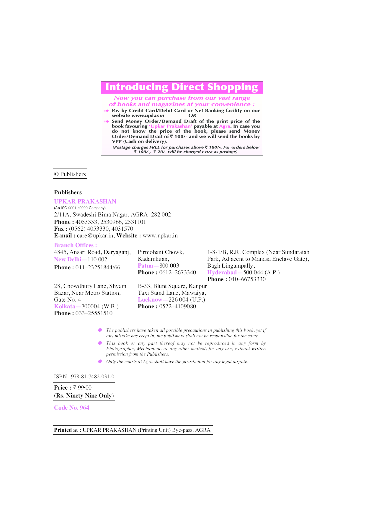 Objective Electronic Engineering Railway and Other Engineering Diploma Compettive Exams - Page 3