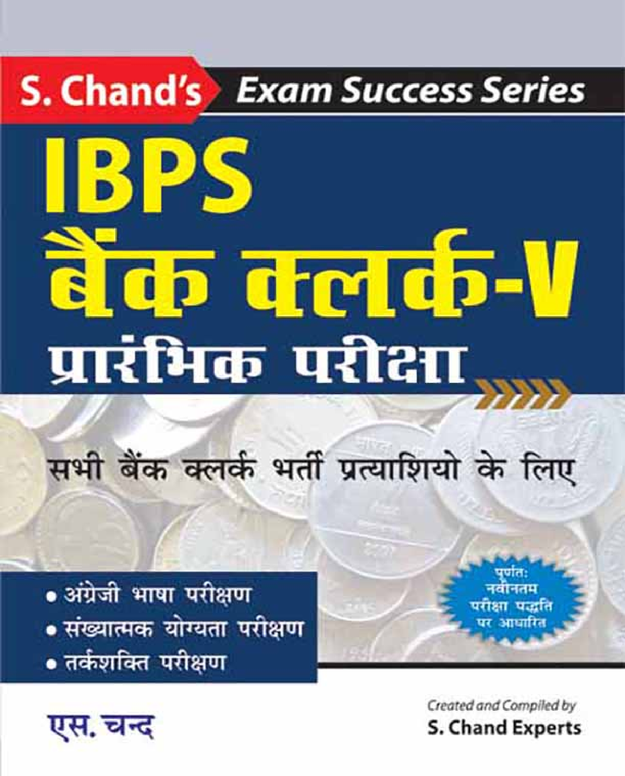 IBPS बैंक क्लर्क-V प्रारंभिक परीक्षा - Page 1