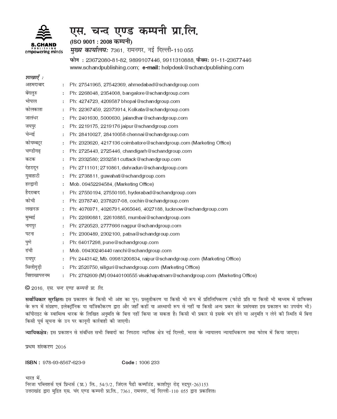IBPS बैंक क्लर्क-V प्रारंभिक परीक्षा - Page 3
