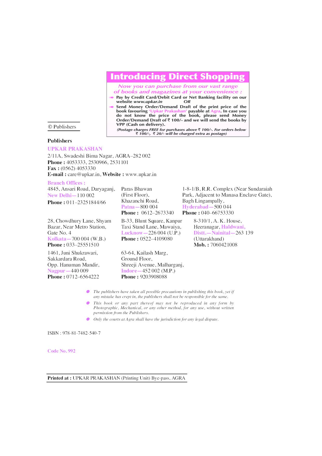 Uttar Pradesh B.Ed. Joint Entrance Test (Arts Group) - Page 3