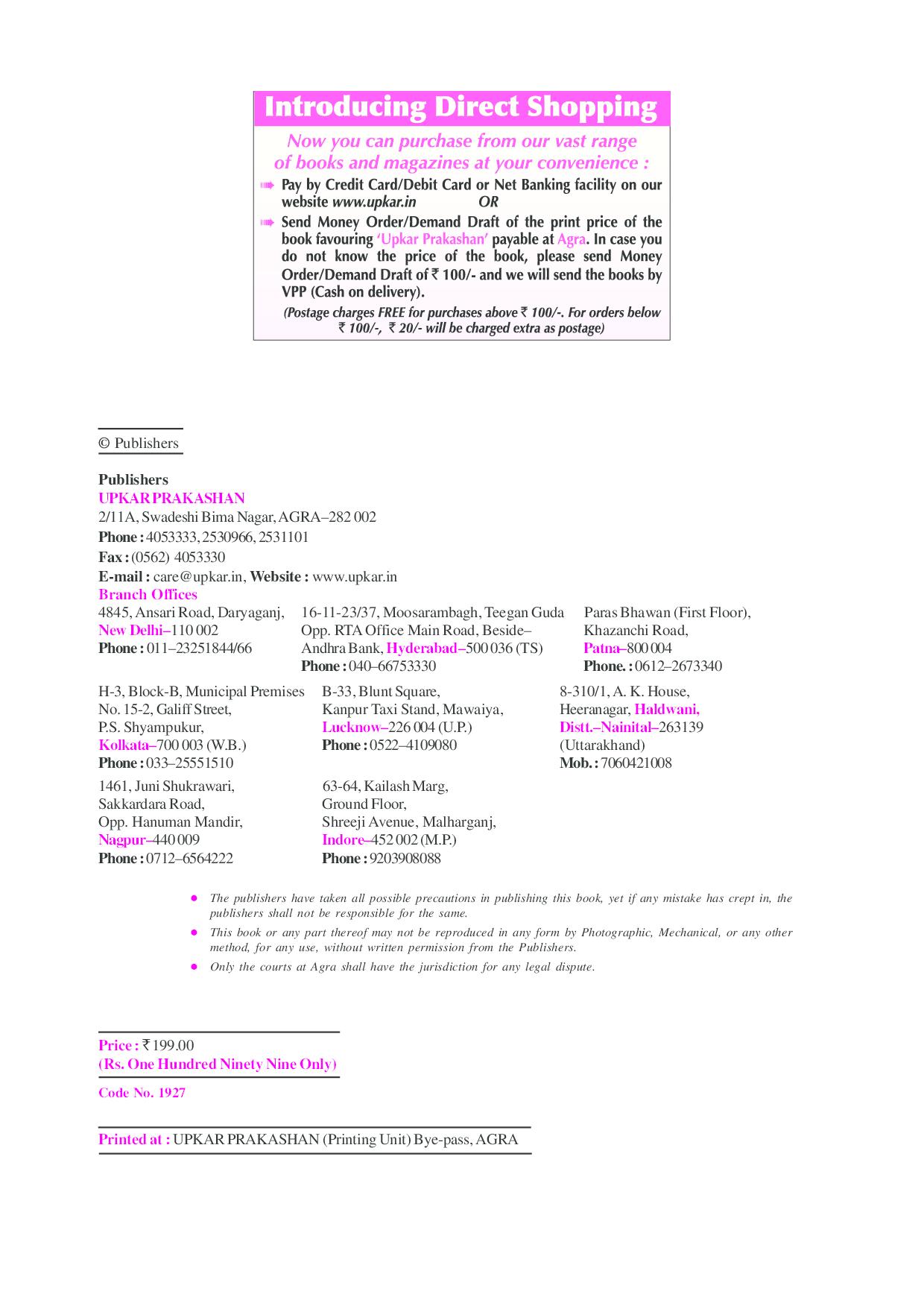Practice Sets UGC NET/JRF/SET Geography Paper- II & III  - Page 3