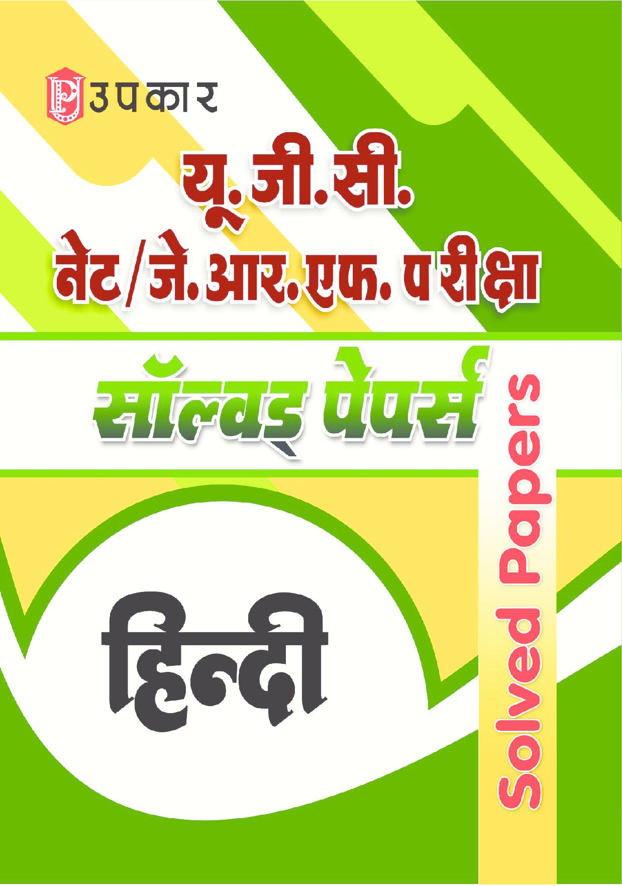 U.G.C. NET/J.R.F. परीक्षा साल्व्ड पेपर हिंदी   - Page 1