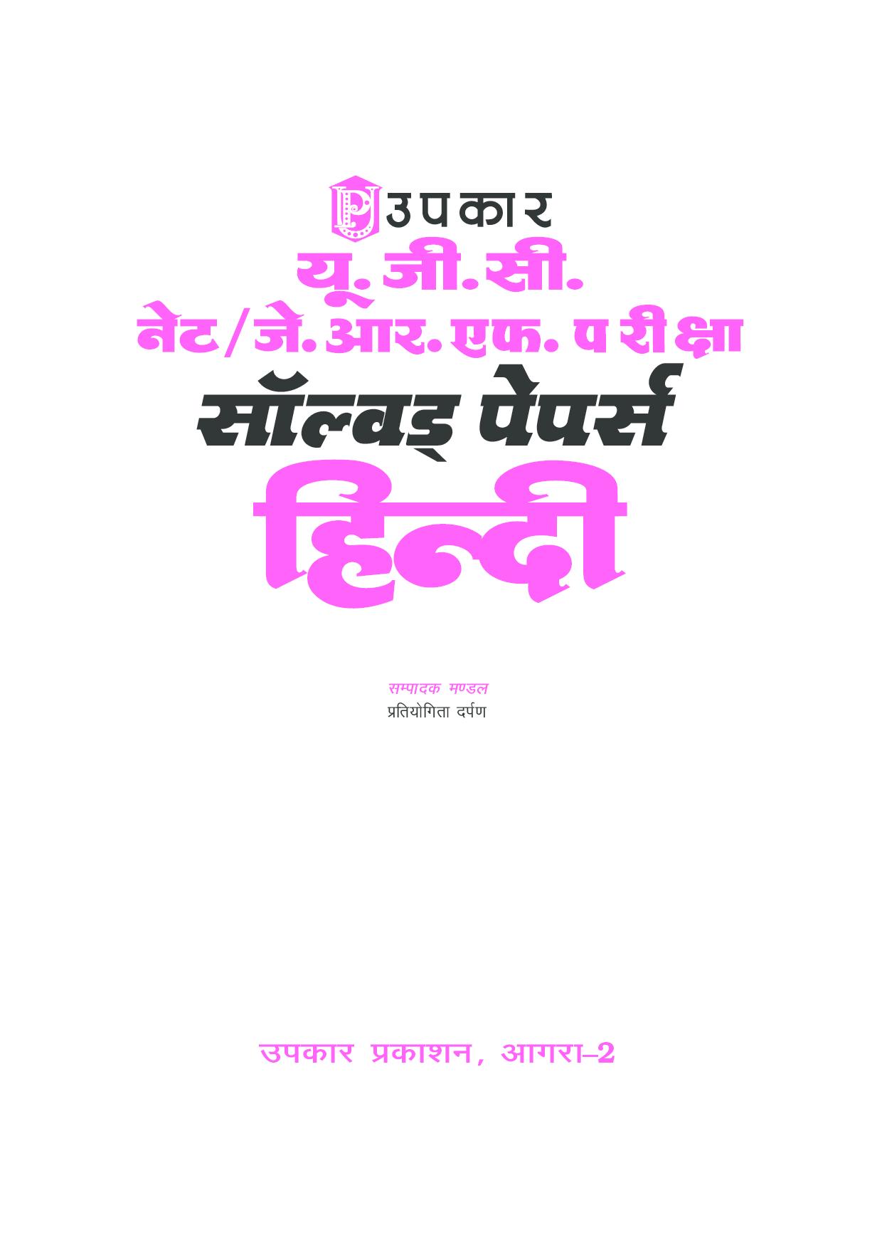 U.G.C. NET/J.R.F. परीक्षा साल्व्ड पेपर हिंदी   - Page 2