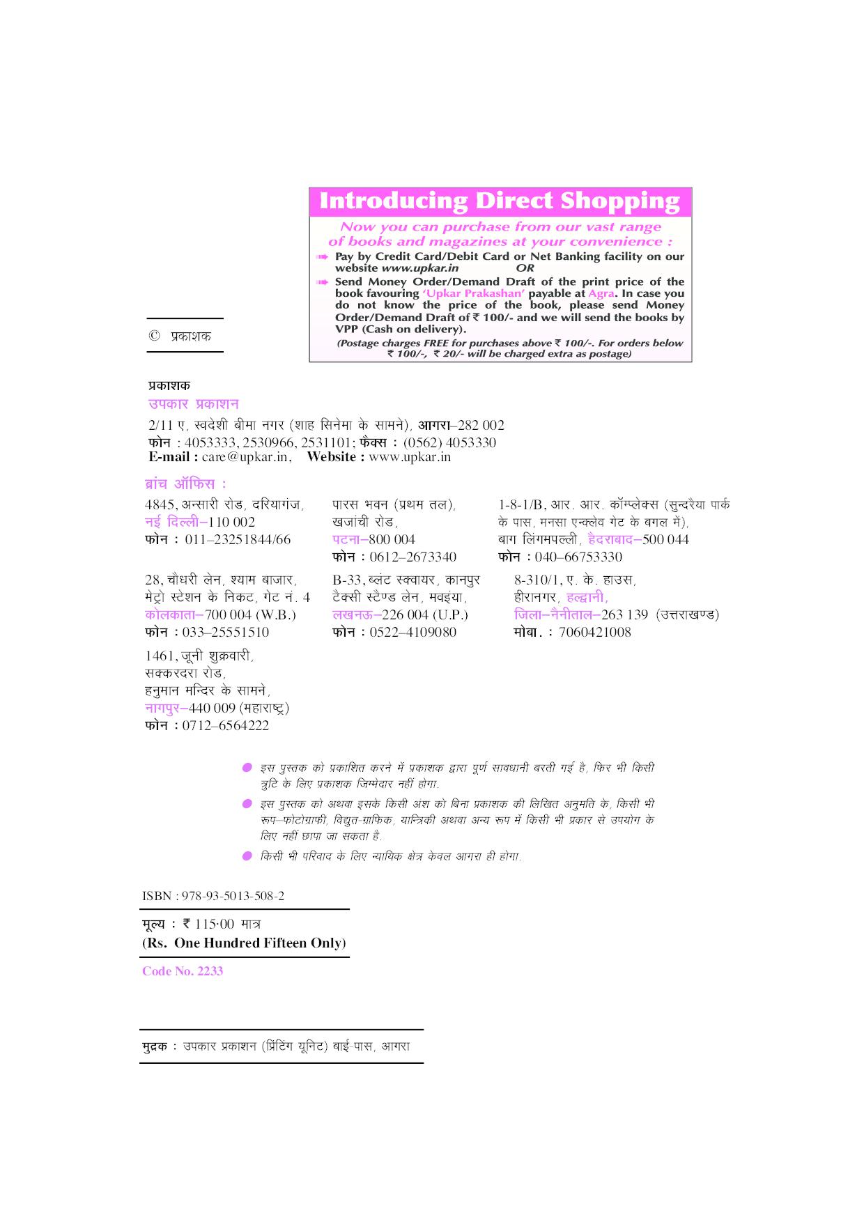U.G.C. NET/J.R.F. परीक्षा साल्व्ड पेपर हिंदी   - Page 3