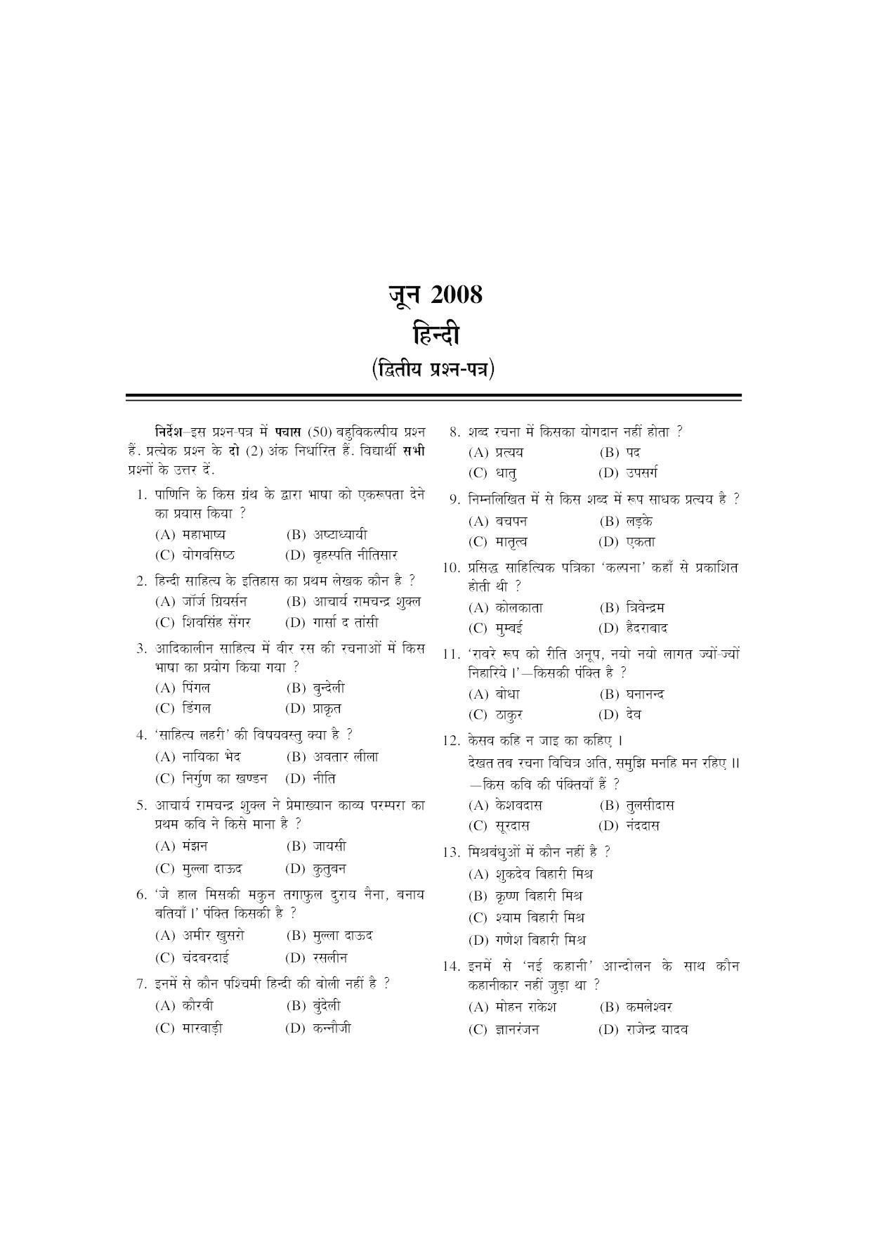 U.G.C. NET/J.R.F. परीक्षा साल्व्ड पेपर हिंदी   - Page 4