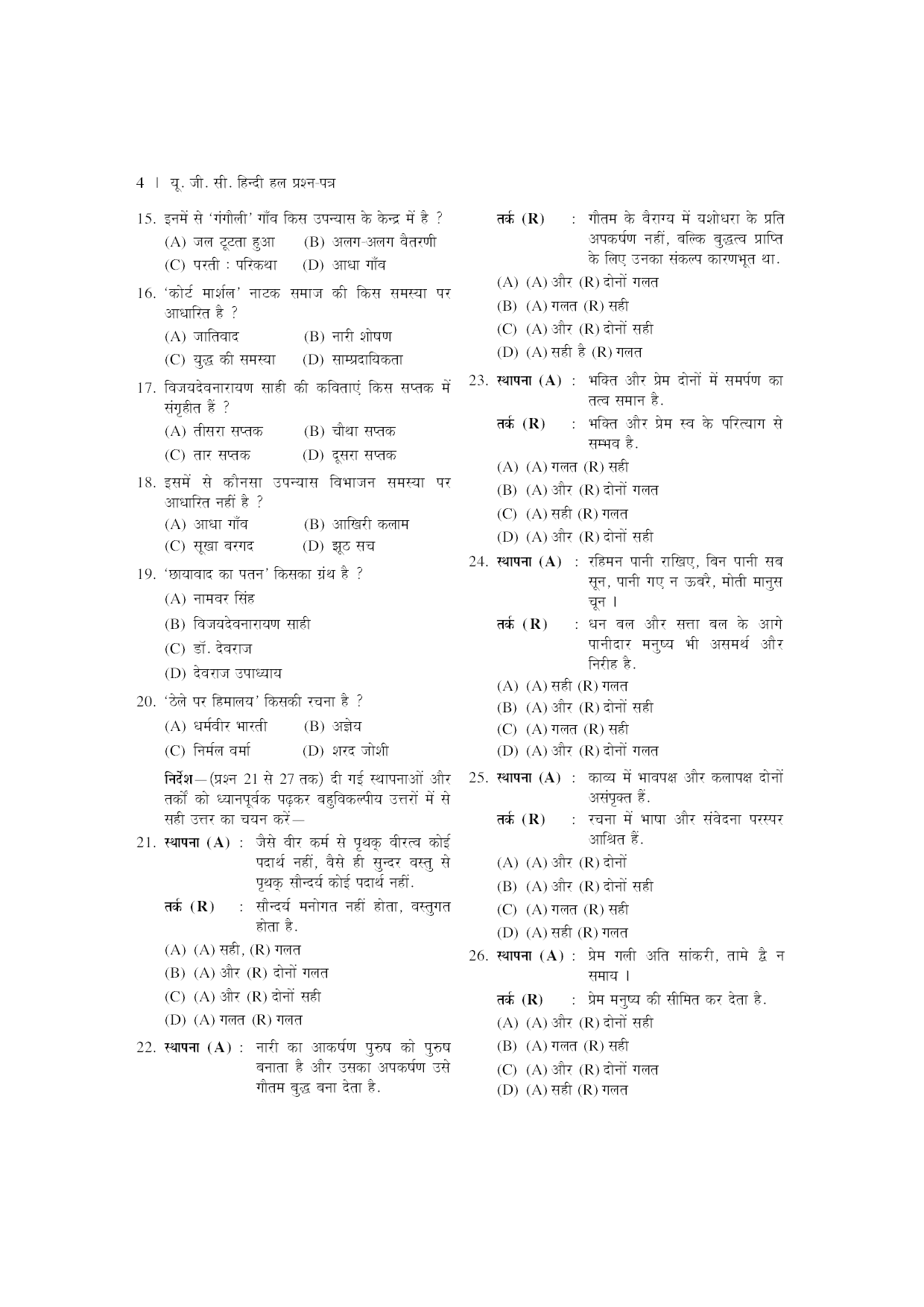 U.G.C. NET/J.R.F. परीक्षा साल्व्ड पेपर हिंदी   - Page 5