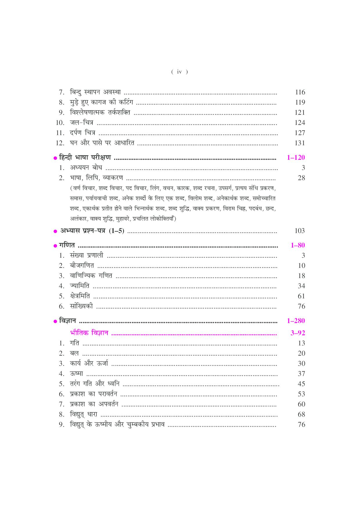 नई नेशनल टैलेंट सर्च एग्जाम (Class X) - Page 5