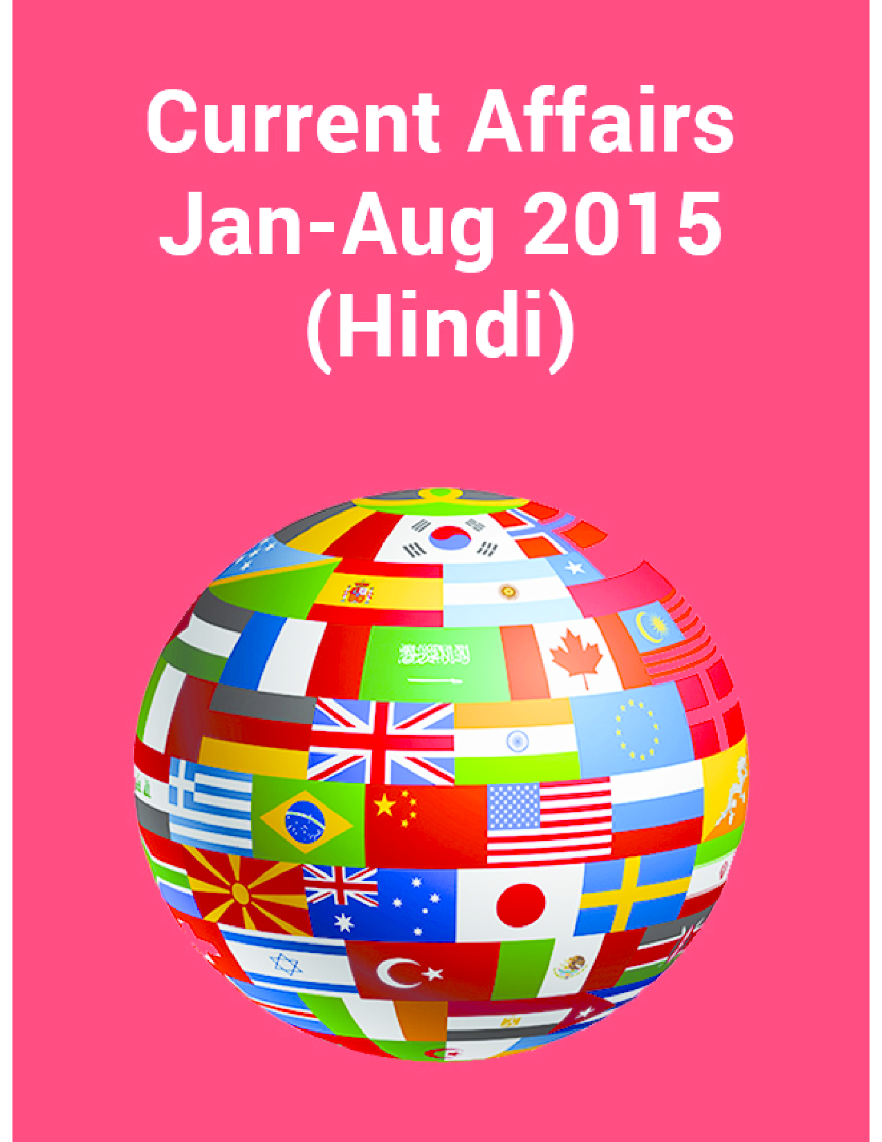 Current Affairs Jan-Aug 2015 (Hindi) - Page 1