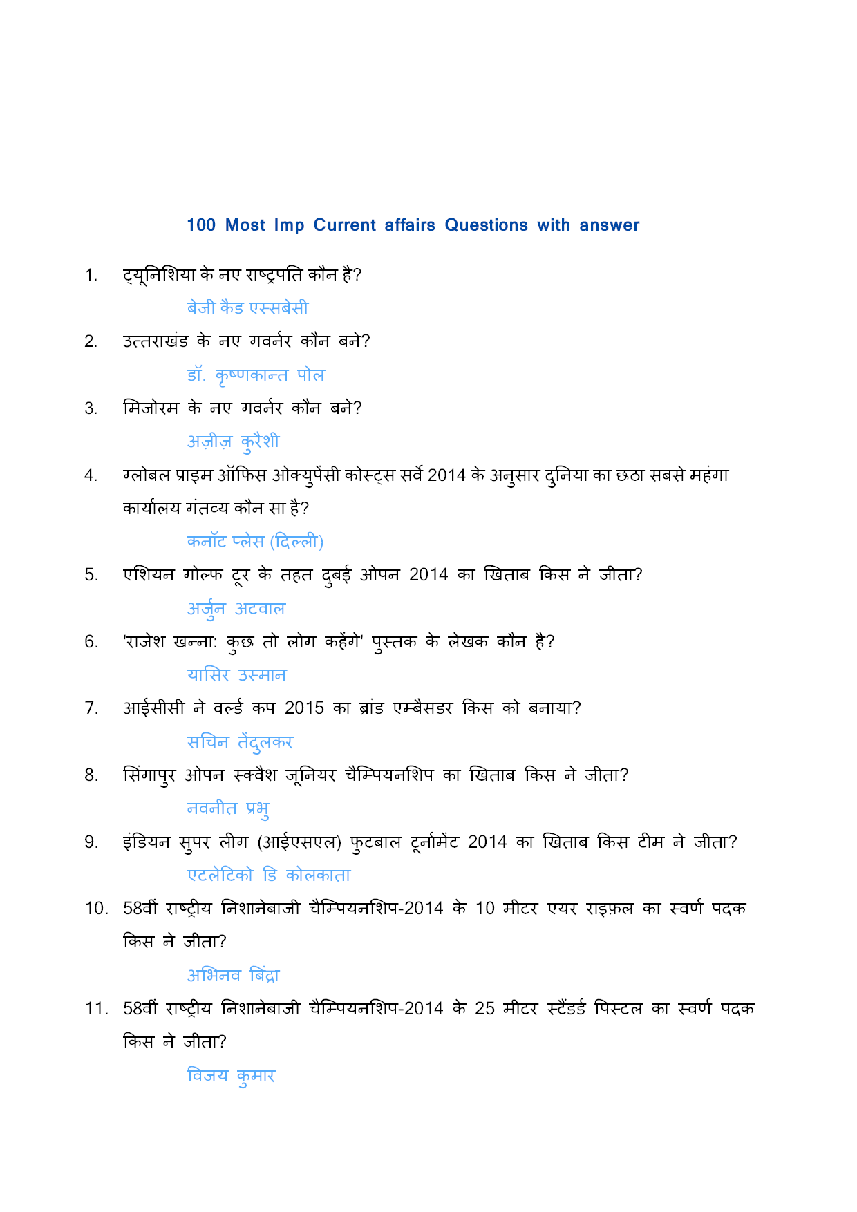 Current Affairs Jan-Aug 2015 (Hindi) - Page 2