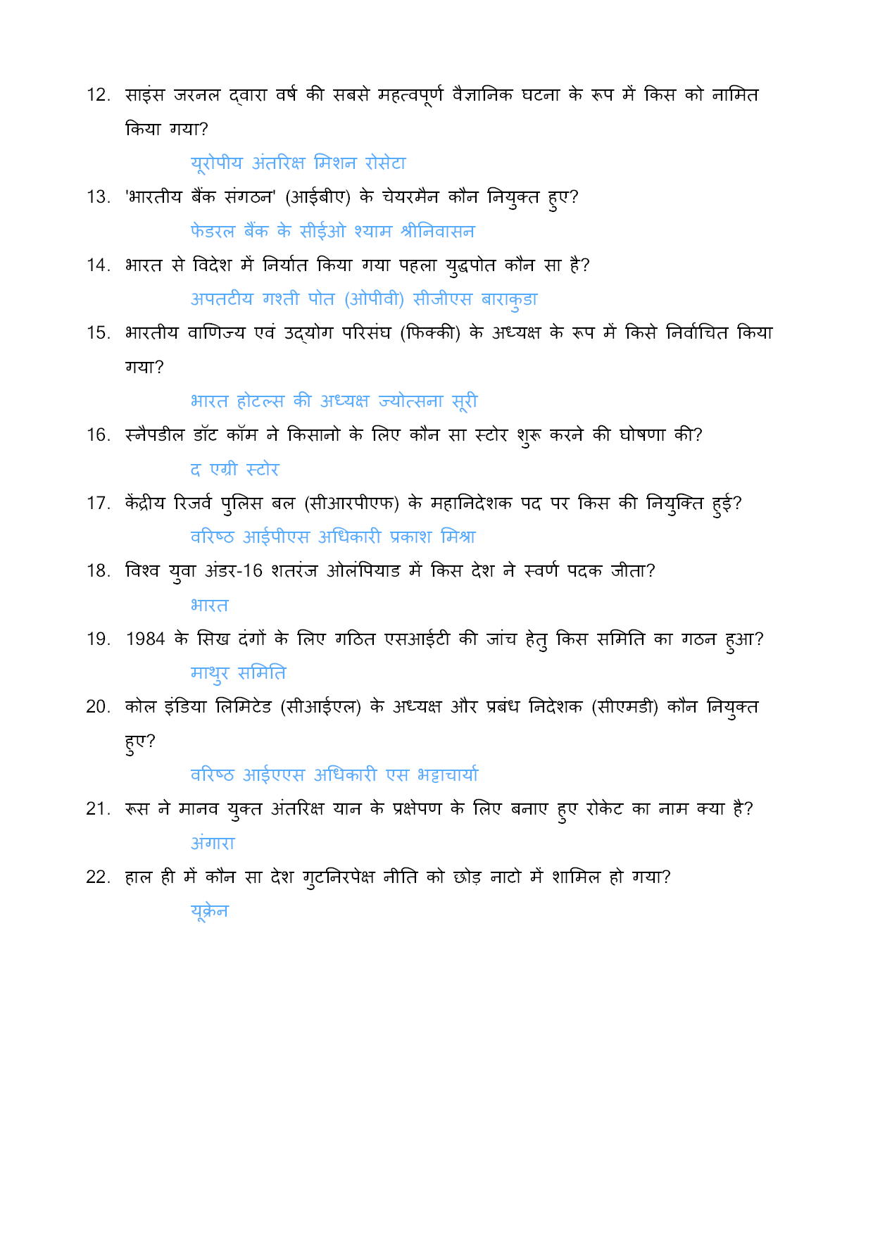 Current Affairs Jan-Aug 2015 (Hindi) - Page 3