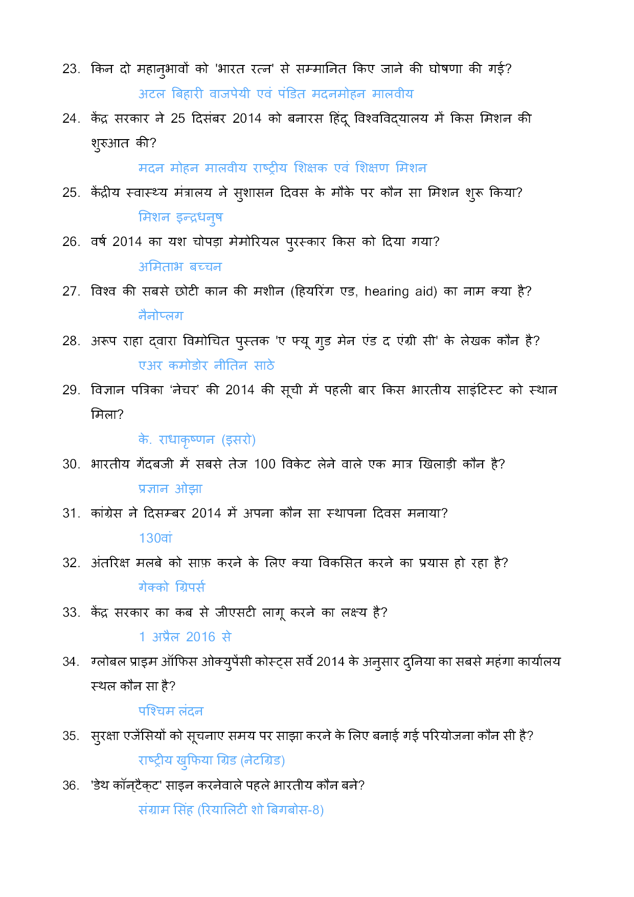 Current Affairs Jan-Aug 2015 (Hindi) - Page 4