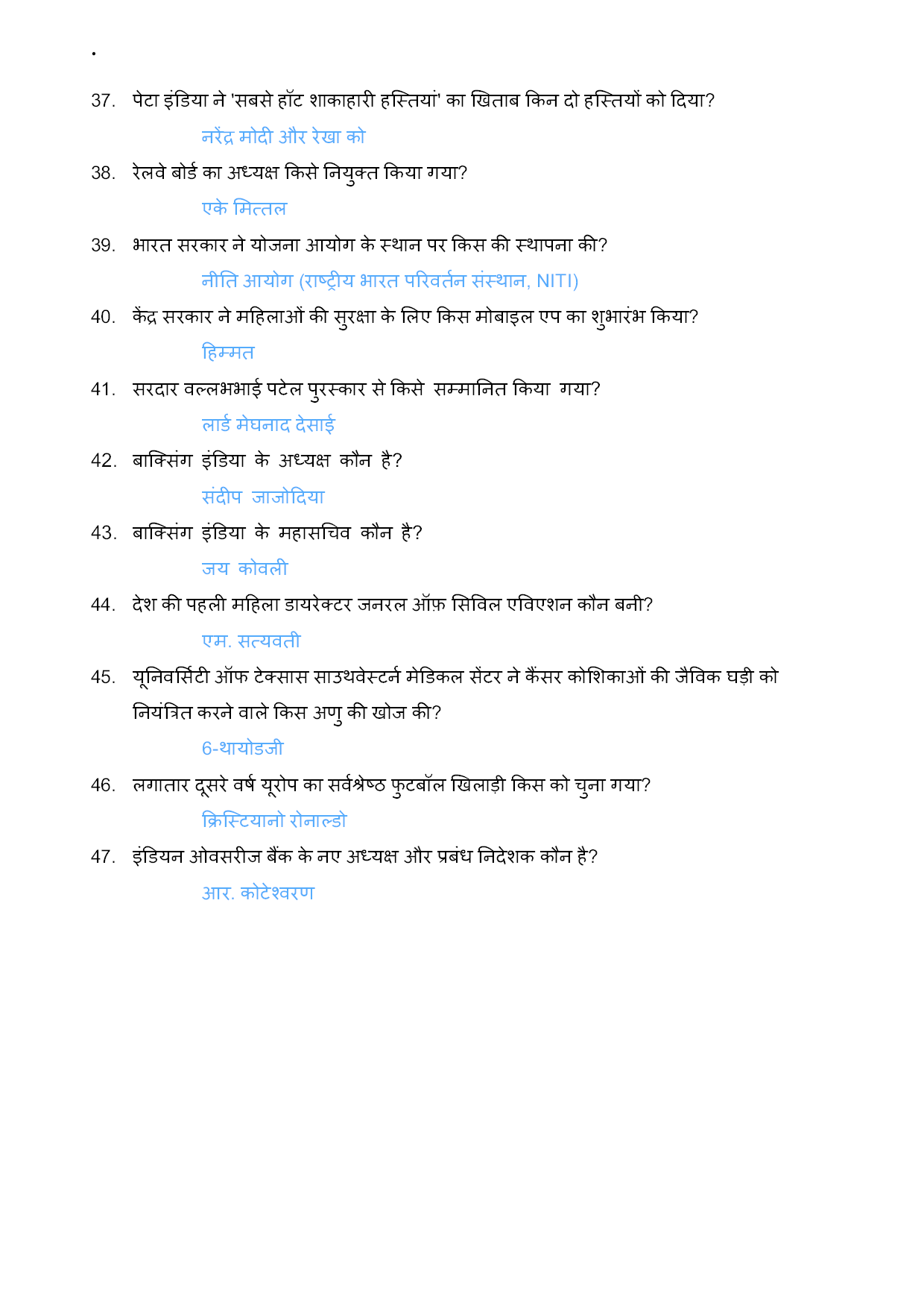 Current Affairs Jan-Aug 2015 (Hindi) - Page 5