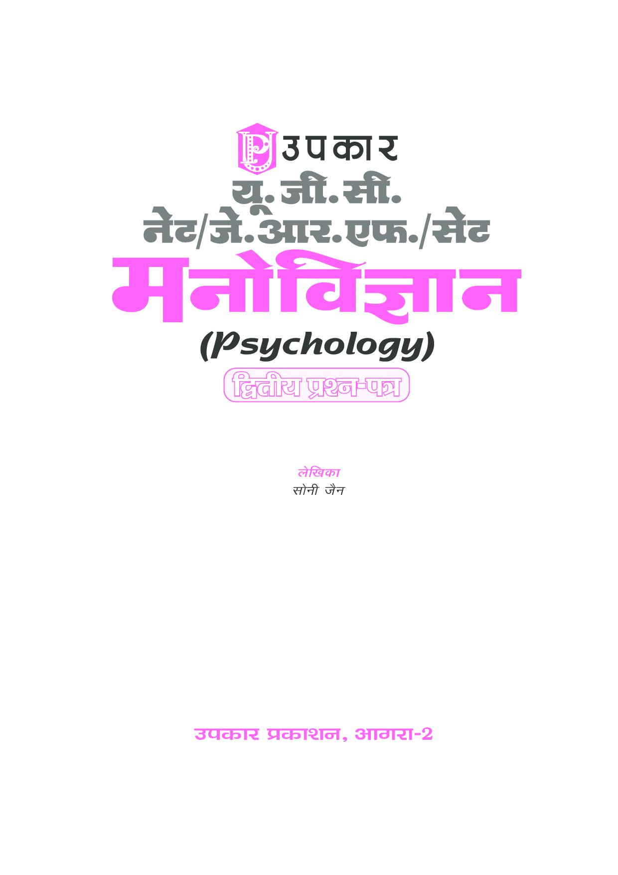 U.G.C.-NET/J.R.F./SET मनोविज्ञान (पेपर-II) - Page 2