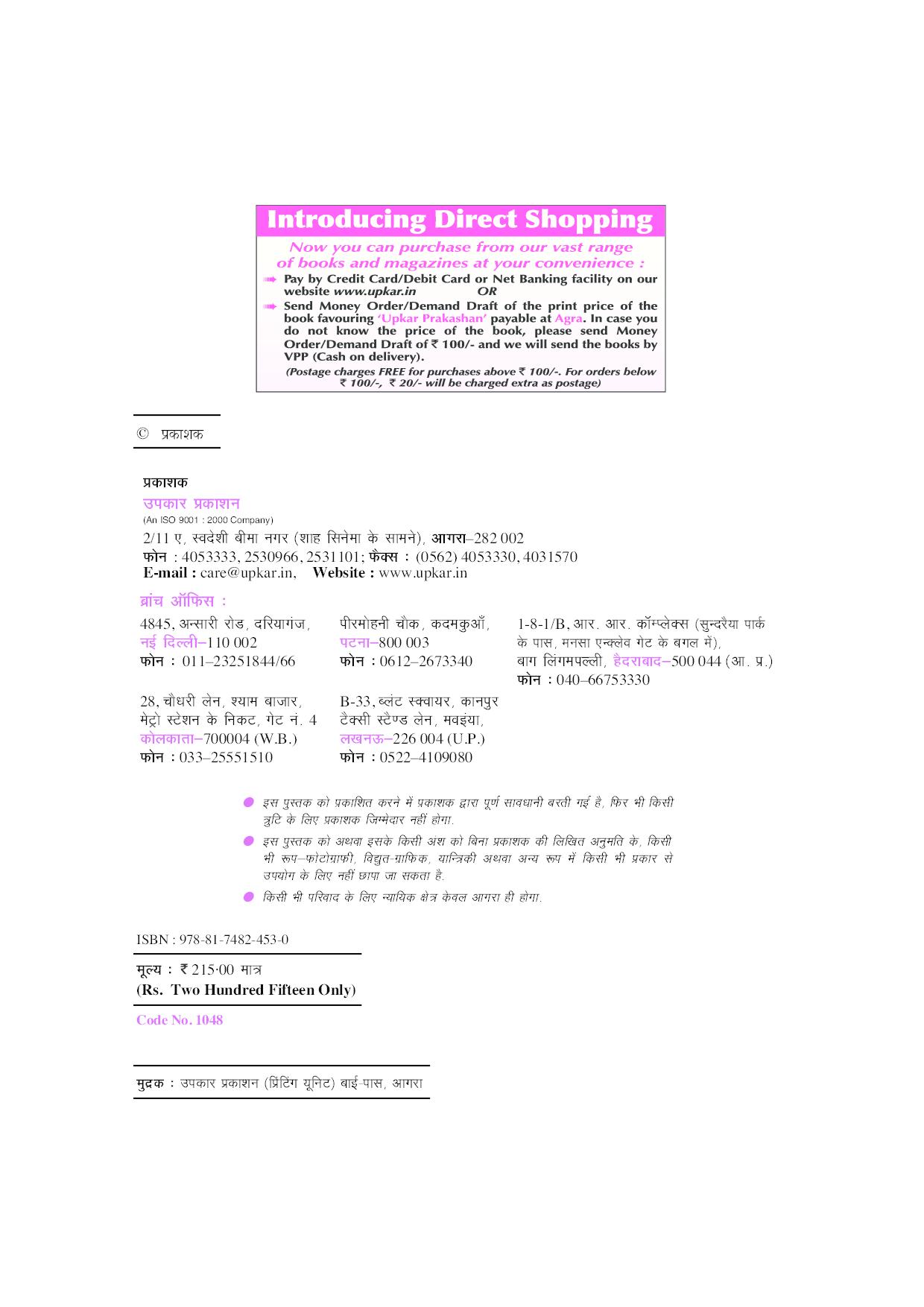 U.G.C.-NET/J.R.F./SET मनोविज्ञान (पेपर-II) - Page 3