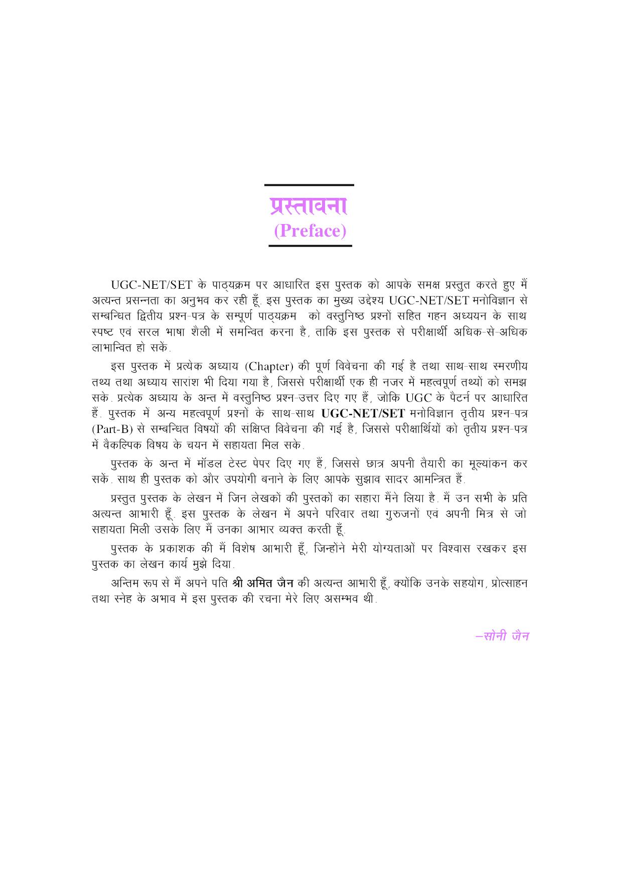 U.G.C.-NET/J.R.F./SET मनोविज्ञान (पेपर-II) - Page 5