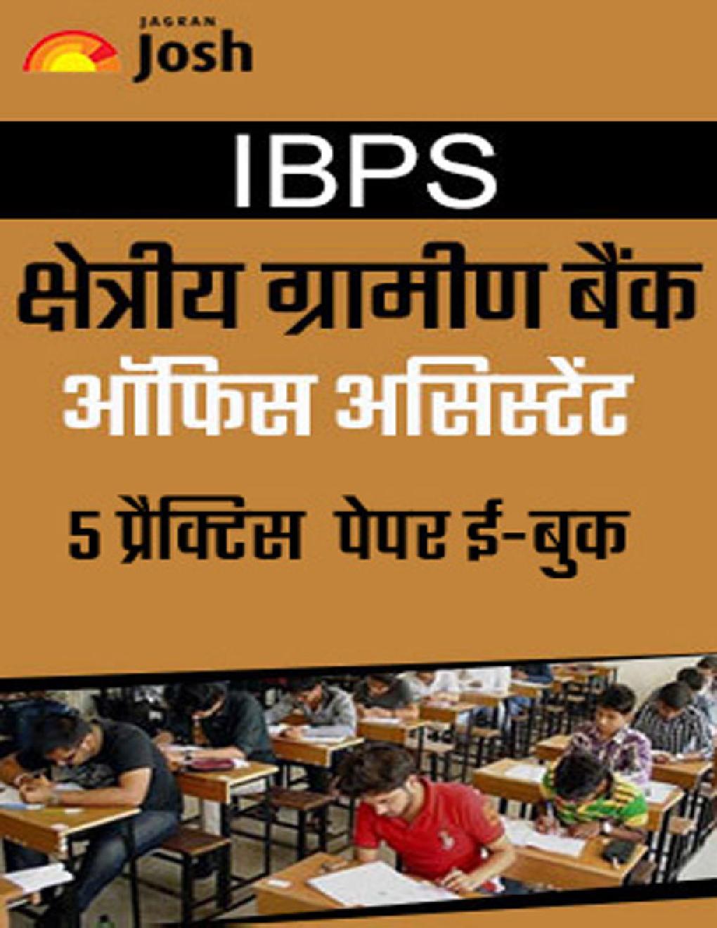 IBPS RRB ऑफिस असिस्टेंट 5 प्रैक्टिस सेट पेपर - Page 1