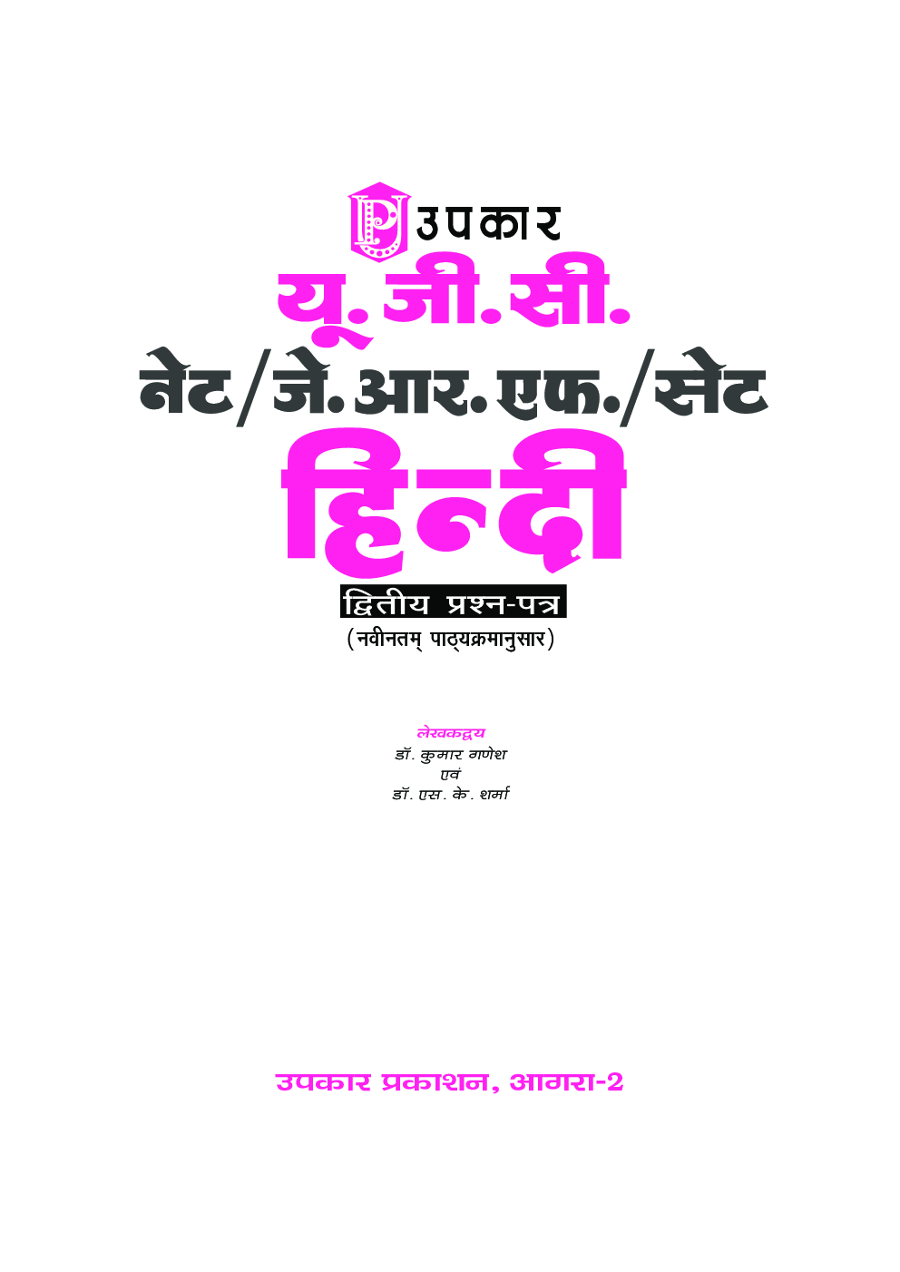 U.G.C. NET /J.R.F. /SET हिंदी (Paper-II) - Page 2