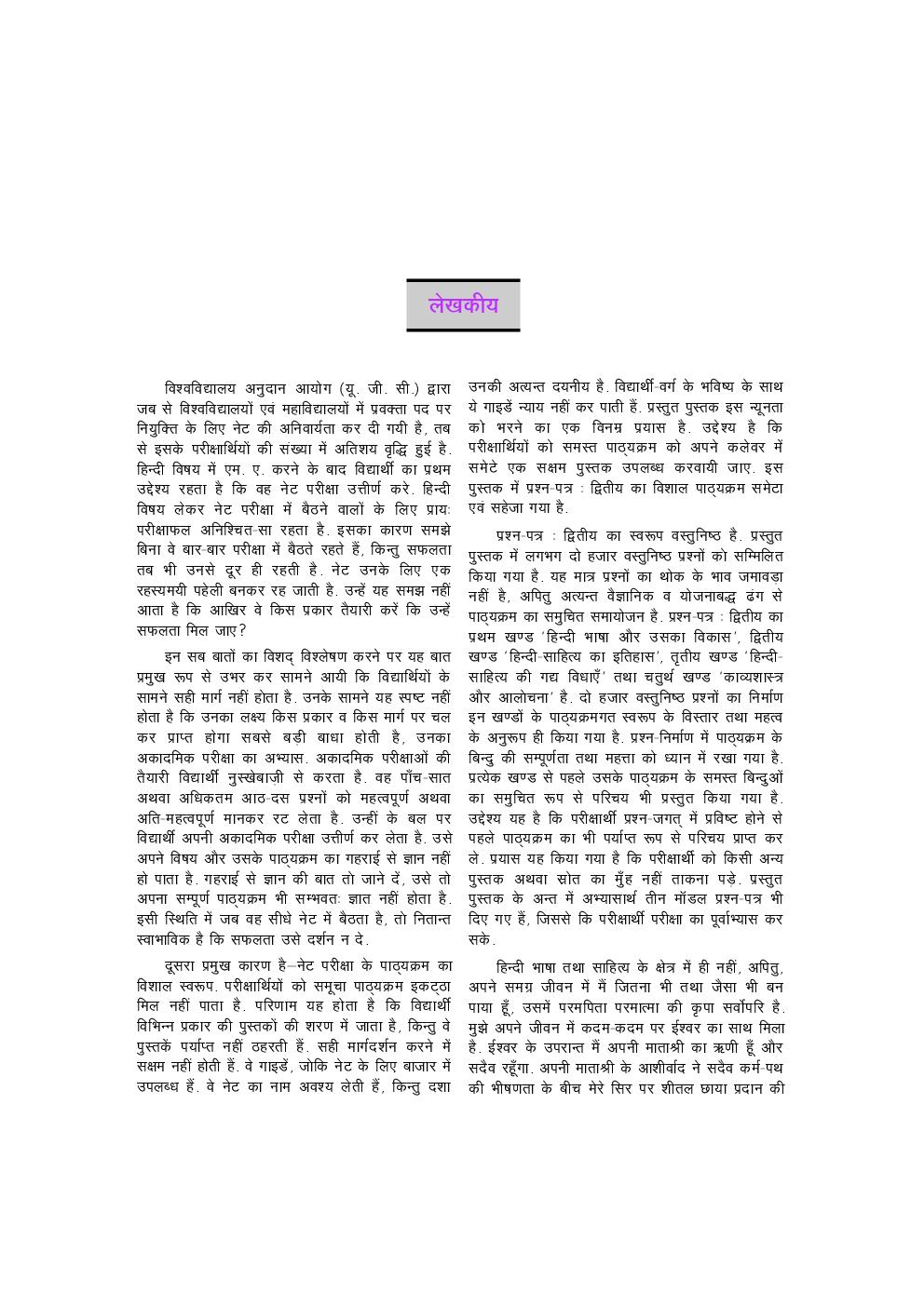 U.G.C. NET /J.R.F. /SET हिंदी (Paper-II) - Page 4