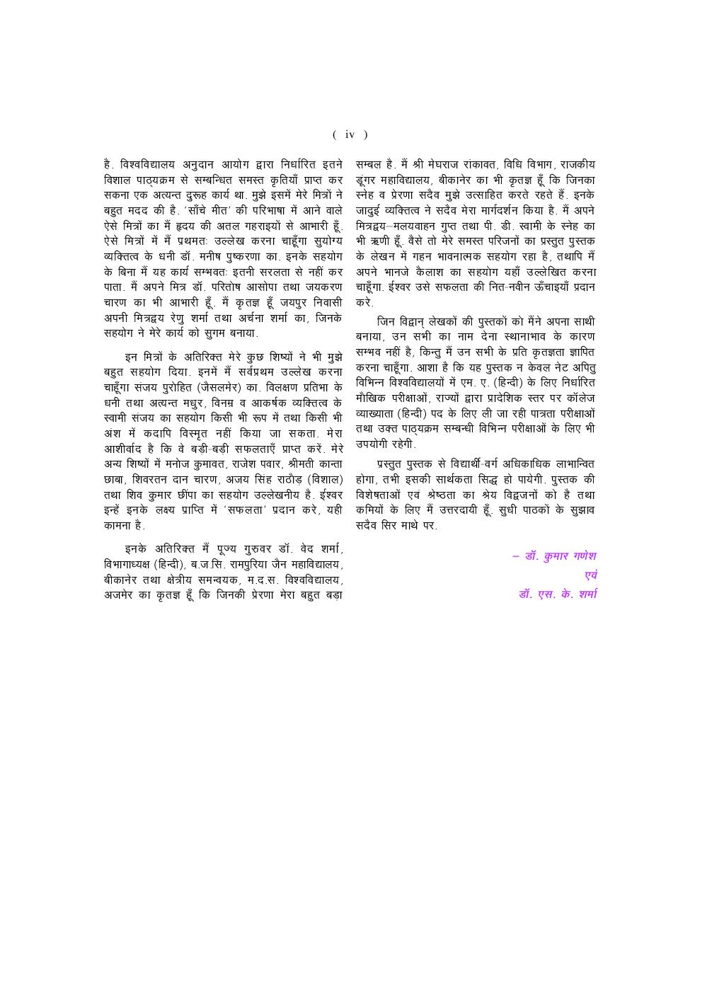 U.G.C. NET /J.R.F. /SET हिंदी (Paper-II) - Page 5