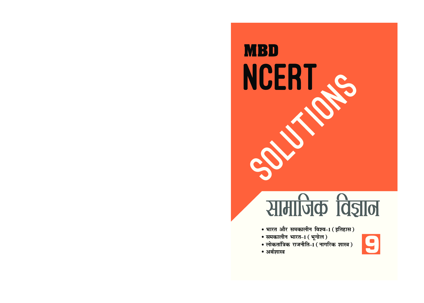 MBD NCERT Solutions सामाजिक विज्ञान For Class-IX - Page 1