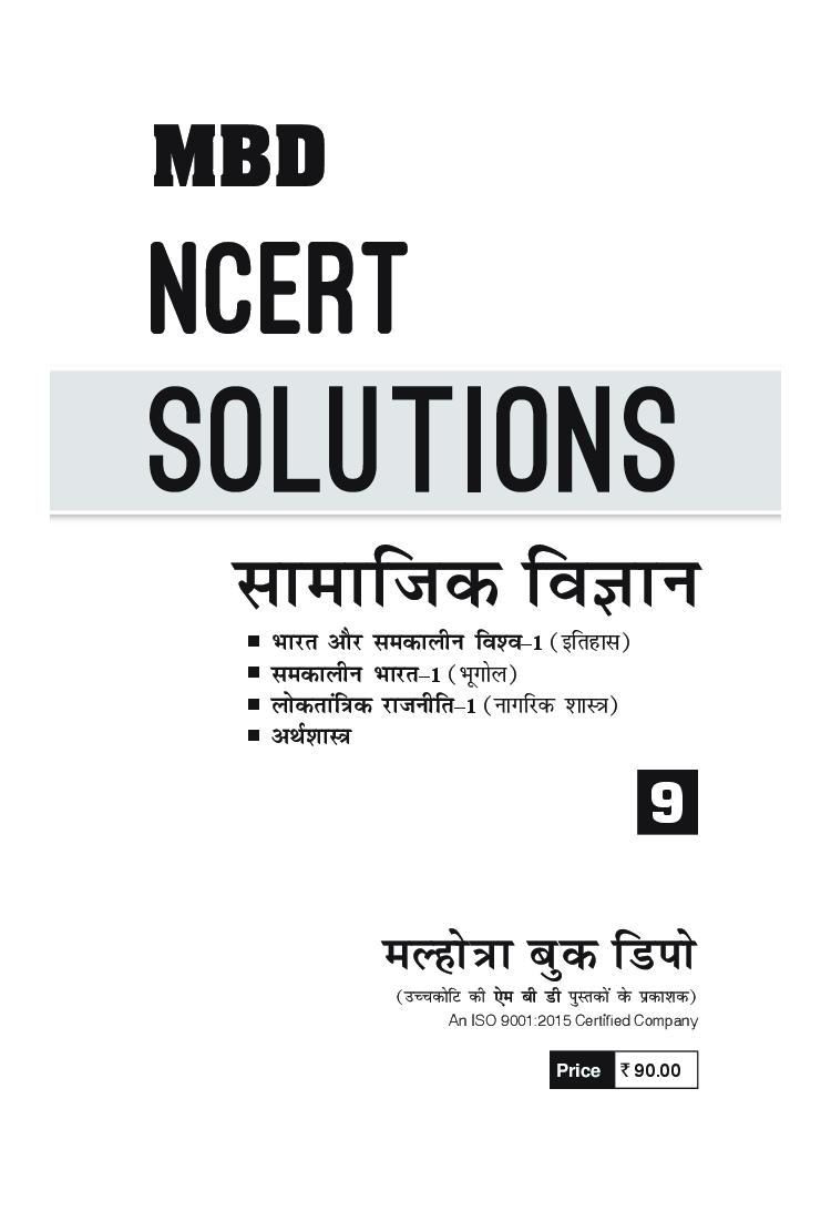 MBD NCERT Solutions सामाजिक विज्ञान For Class-IX - Page 3