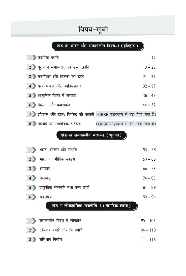 MBD NCERT Solutions सामाजिक विज्ञान For Class-IX - Page 5