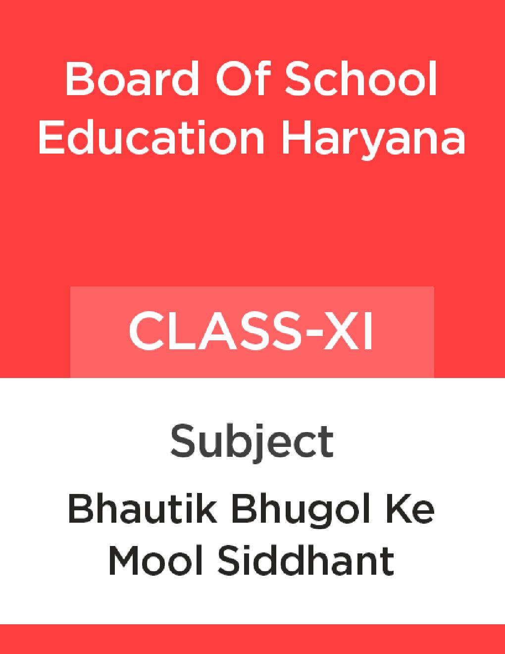 भौतिक भूगोल के मूल सिद्धांत कक्षा - XI For Board Of School Education, Haryana - Page 1