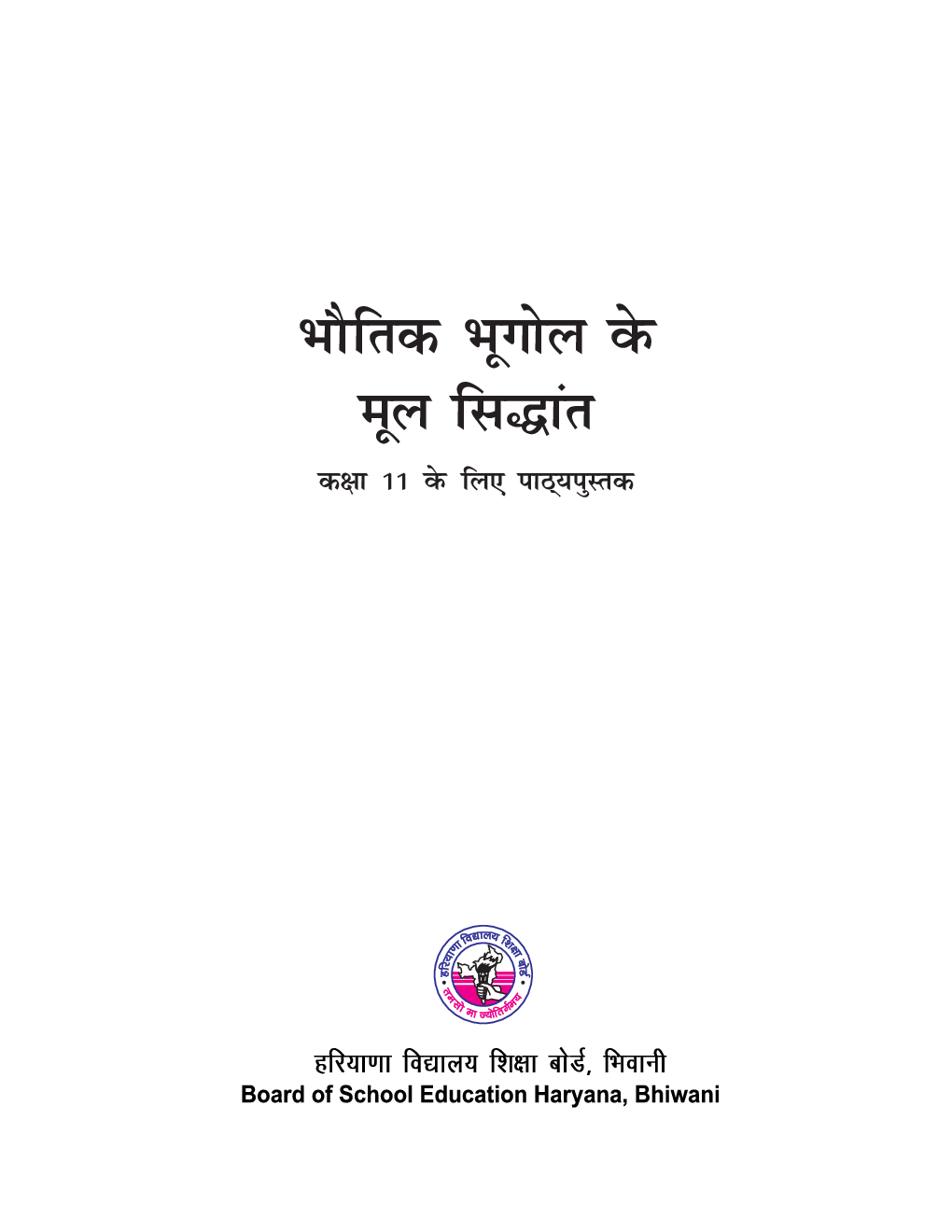 भौतिक भूगोल के मूल सिद्धांत कक्षा - XI For Board Of School Education, Haryana - Page 2