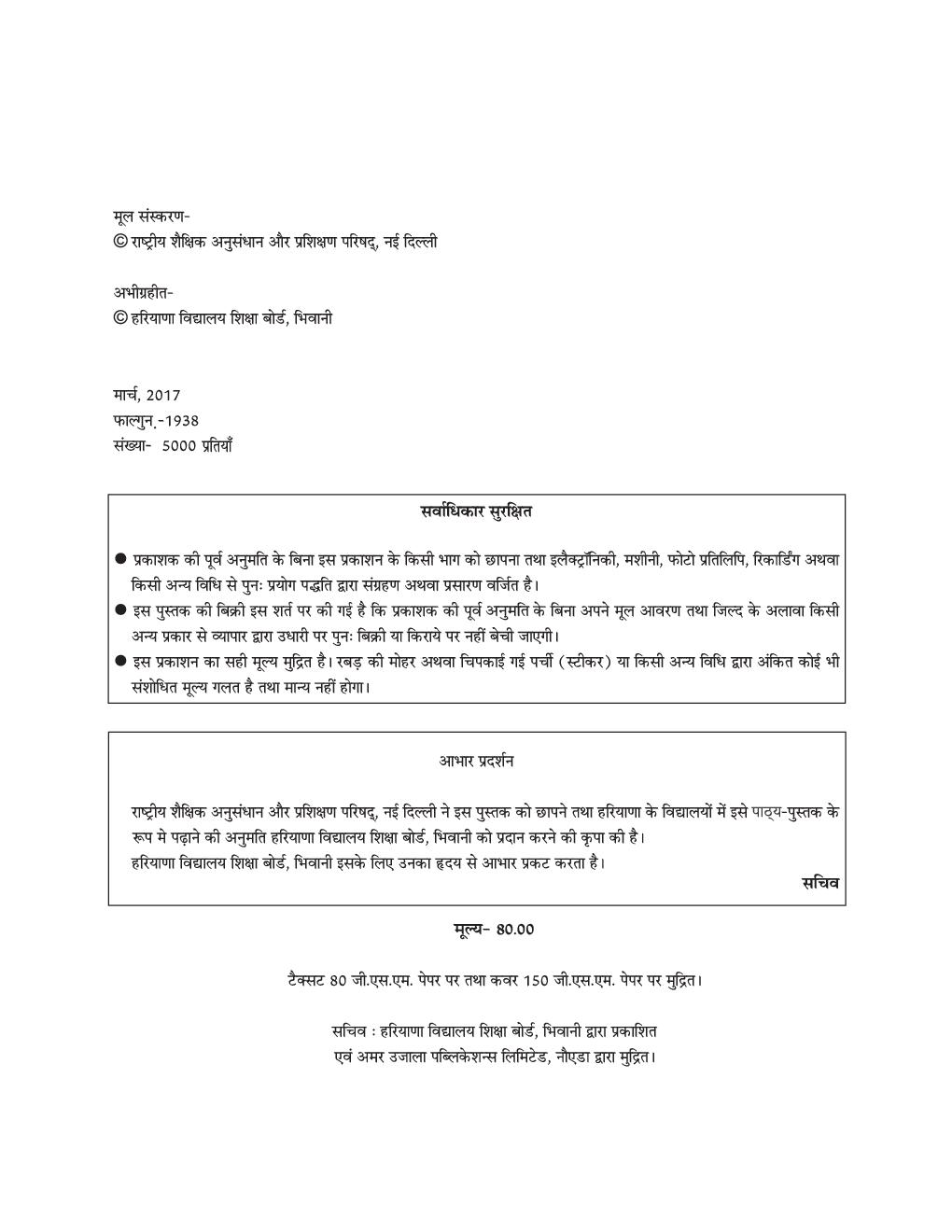 भौतिक भूगोल के मूल सिद्धांत कक्षा - XI For Board Of School Education, Haryana - Page 3