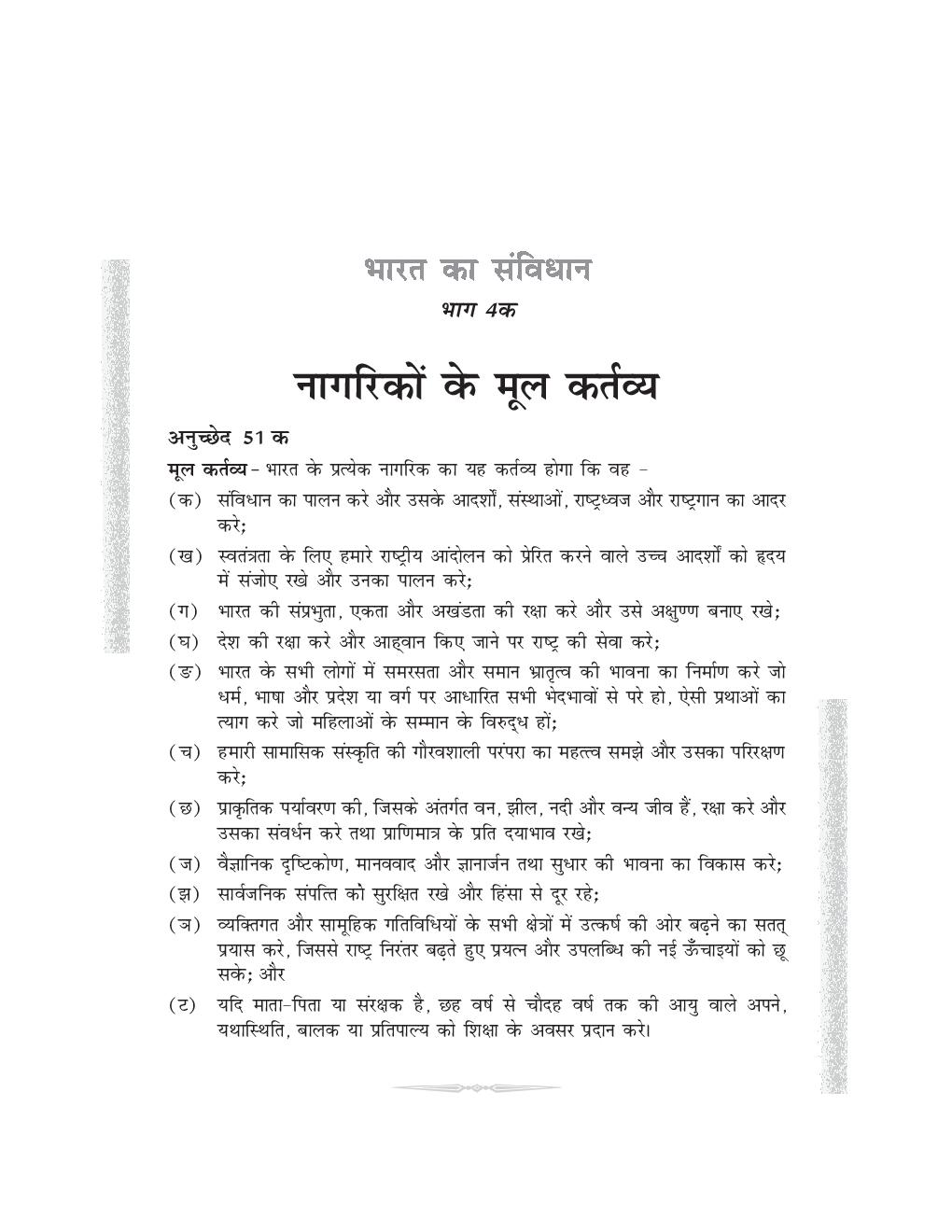 भौतिक भूगोल के मूल सिद्धांत कक्षा - XI For Board Of School Education, Haryana - Page 4