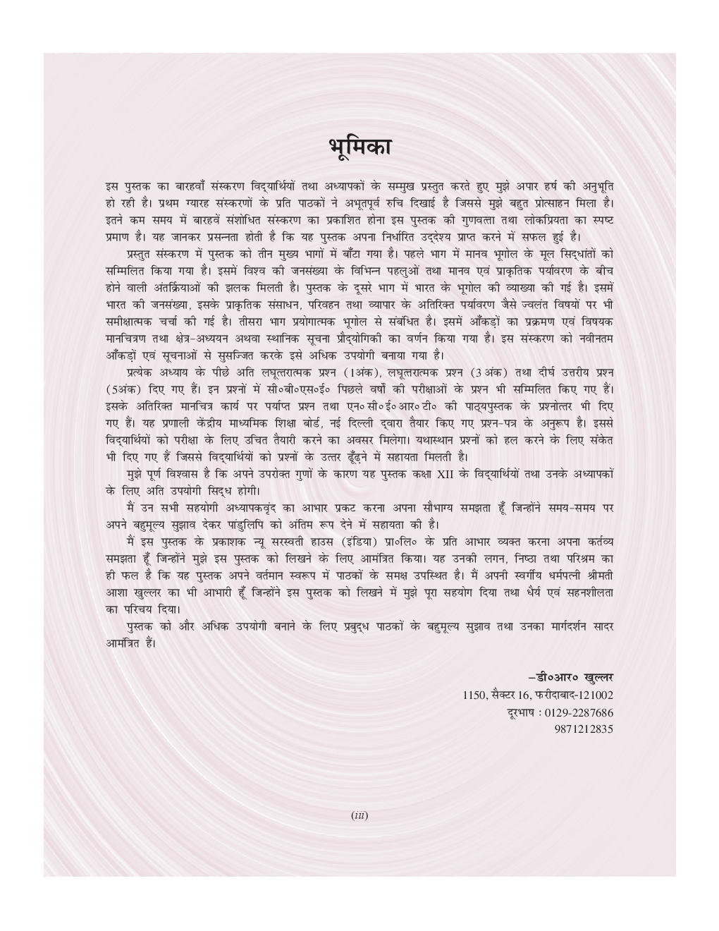 भूगोल For Class-XII - Page 4