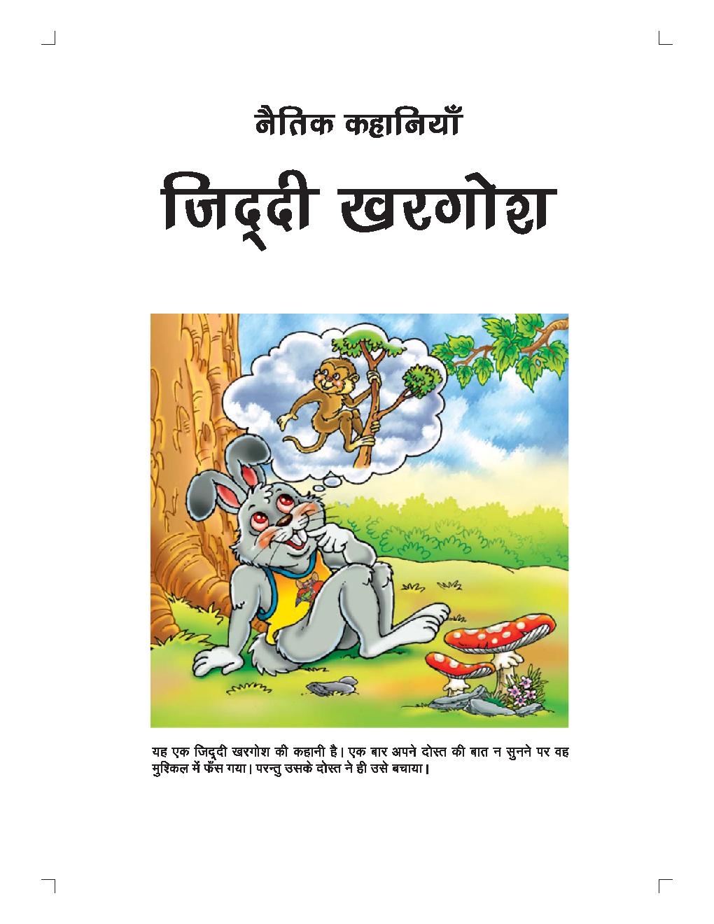 जिददी खरगोश - Page 2