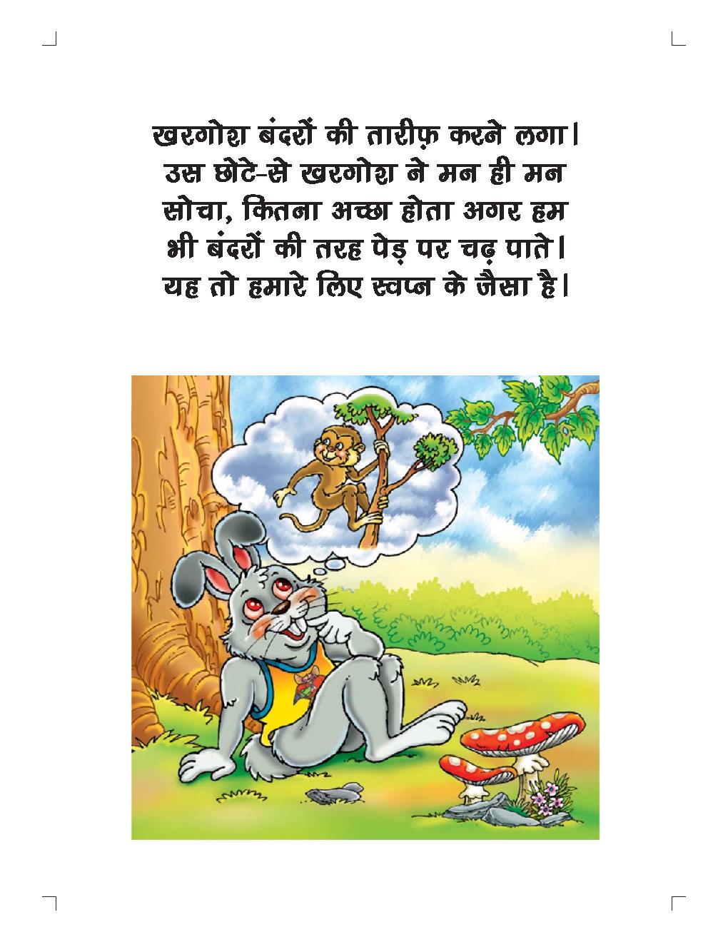 जिददी खरगोश - Page 5