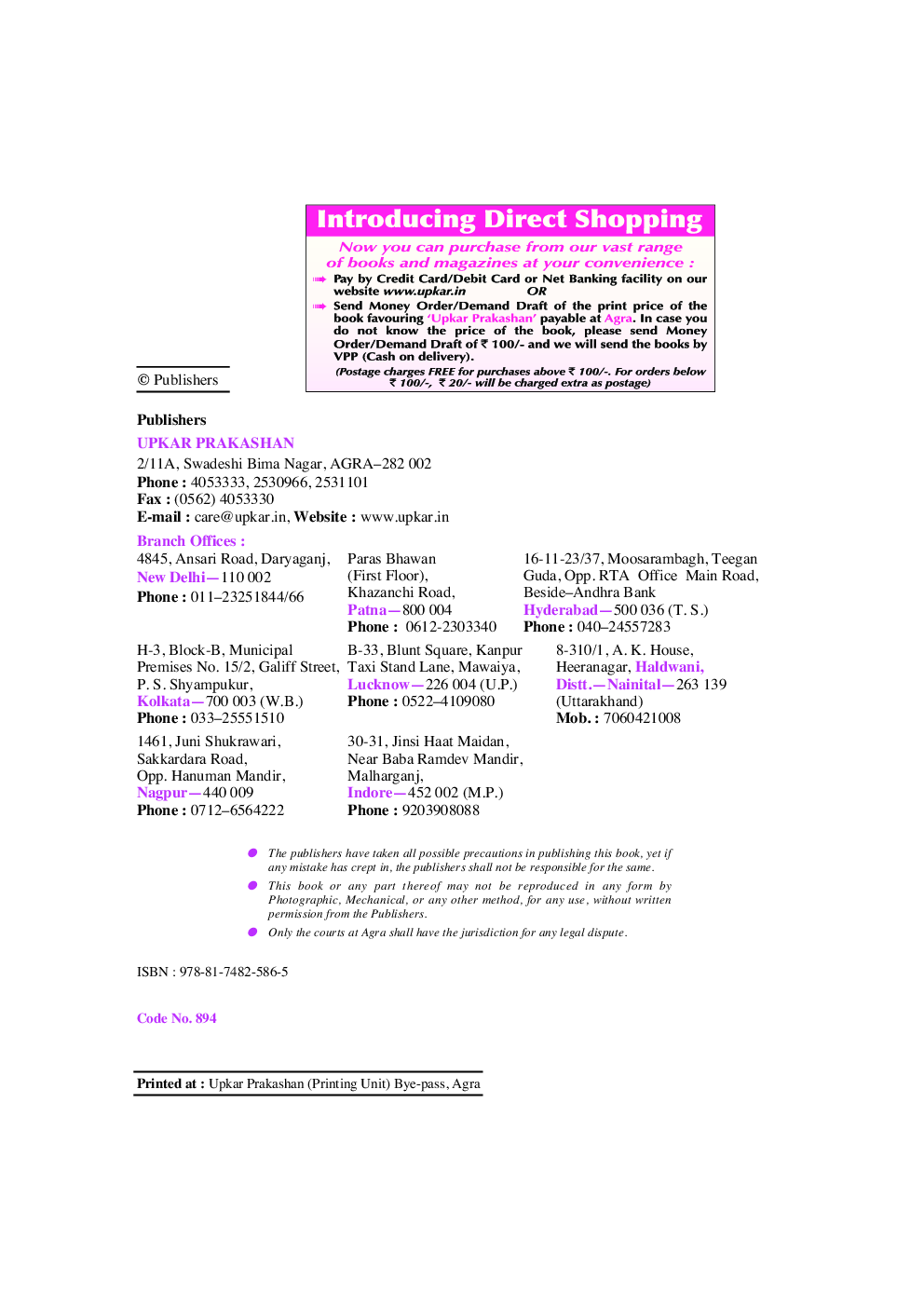 UGC NET /JRF /SET Computer Science And Applications (Paper II) - Page 3