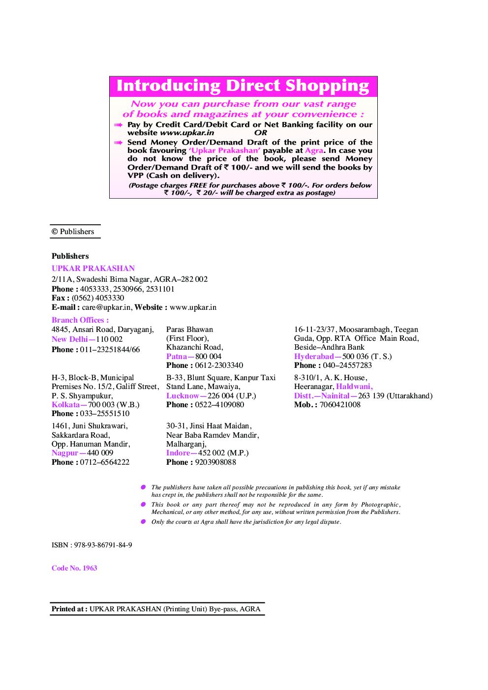 Uttar Pradesh Sainik School Entrance Exam For Class - IX - Page 3