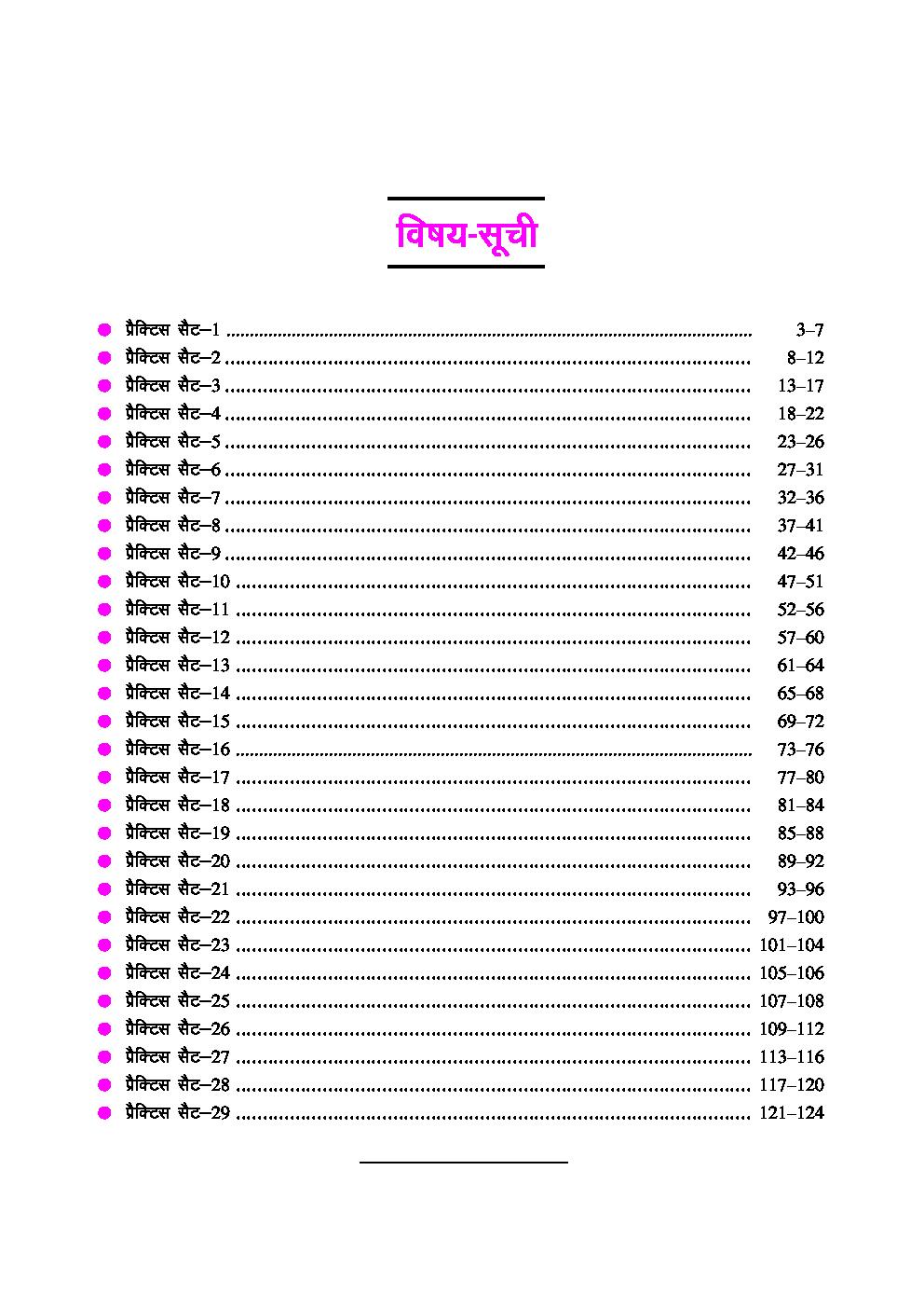 प्रैक्टिस सेट PGT /TGT कला - Page 4
