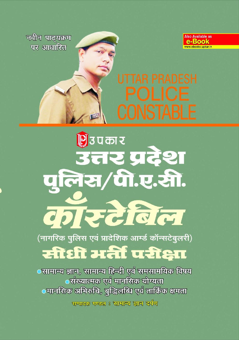 उत्तरप्रदेश पुलिस/ पी.ए.सी. कॉंस्टेबल प्रारंभिक परीक्षा Revised Edition - Page 1