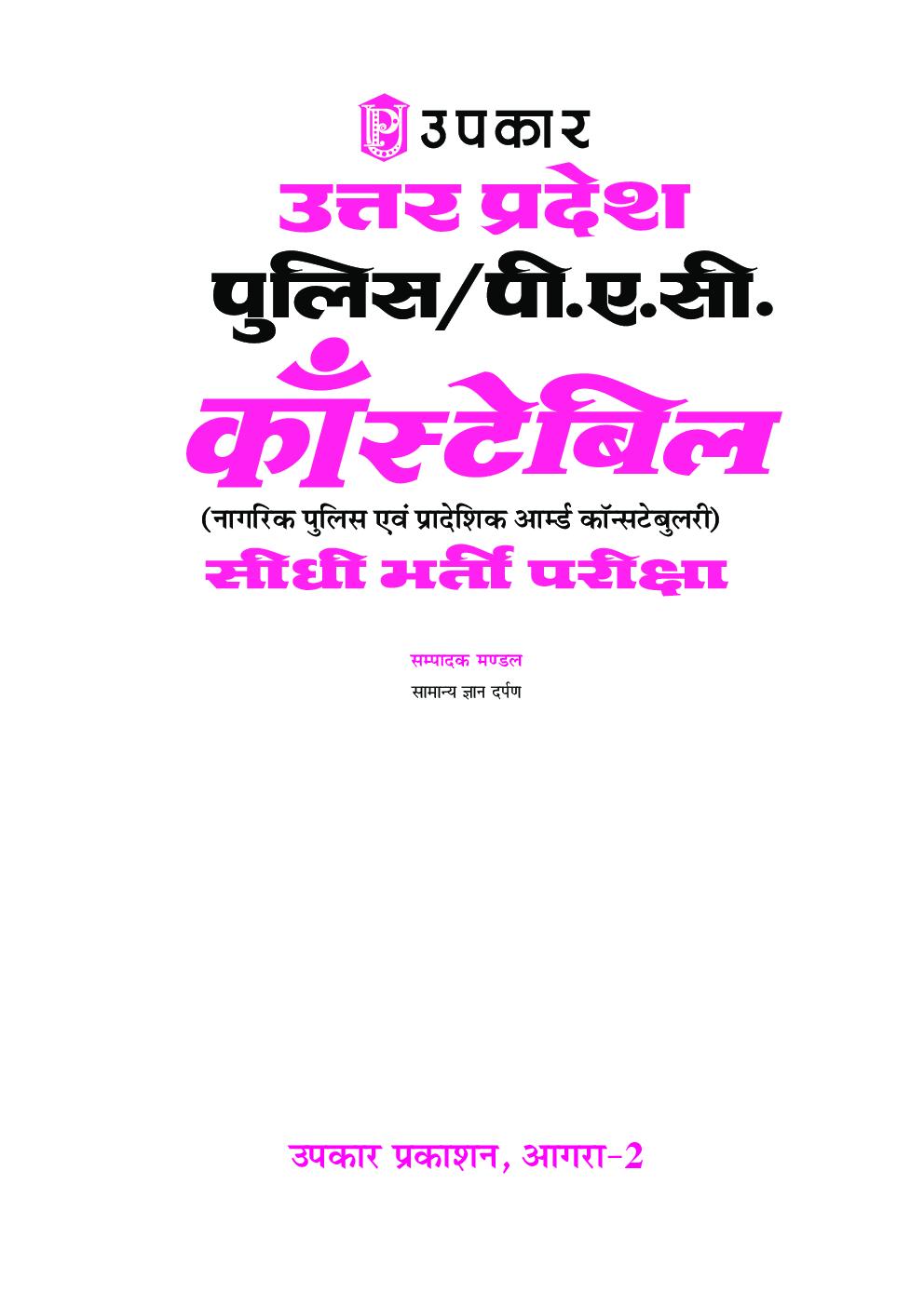 उत्तरप्रदेश पुलिस/ पी.ए.सी. कॉंस्टेबल प्रारंभिक परीक्षा Revised Edition - Page 2