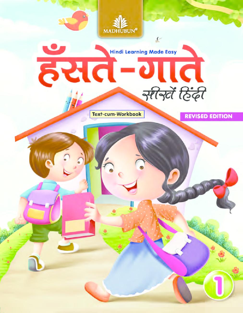 हँसते - गाते सीखें हिंदी Text-Cum - Workbook - 1 - Page 1
