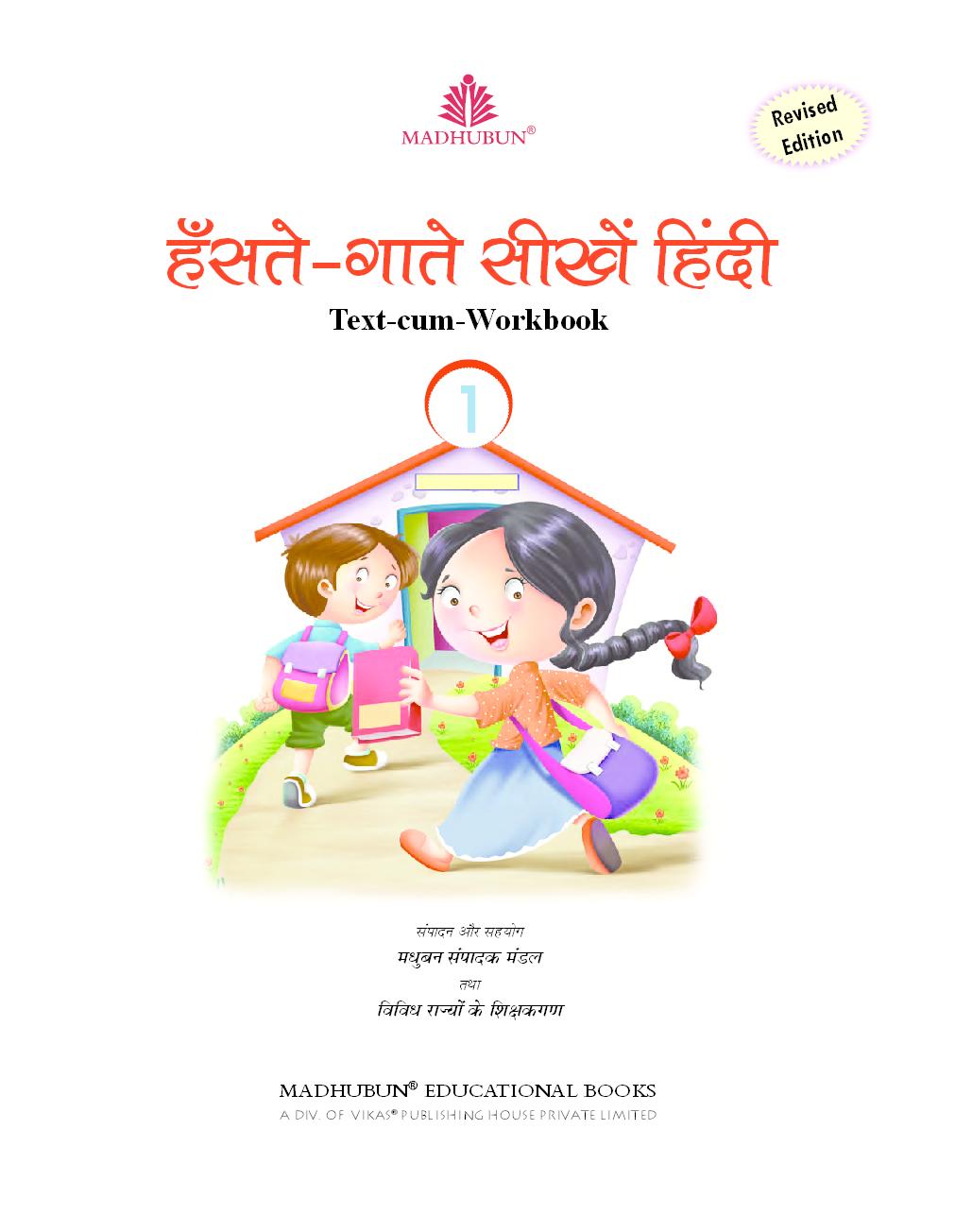 हँसते - गाते सीखें हिंदी Text-Cum - Workbook - 1 - Page 2